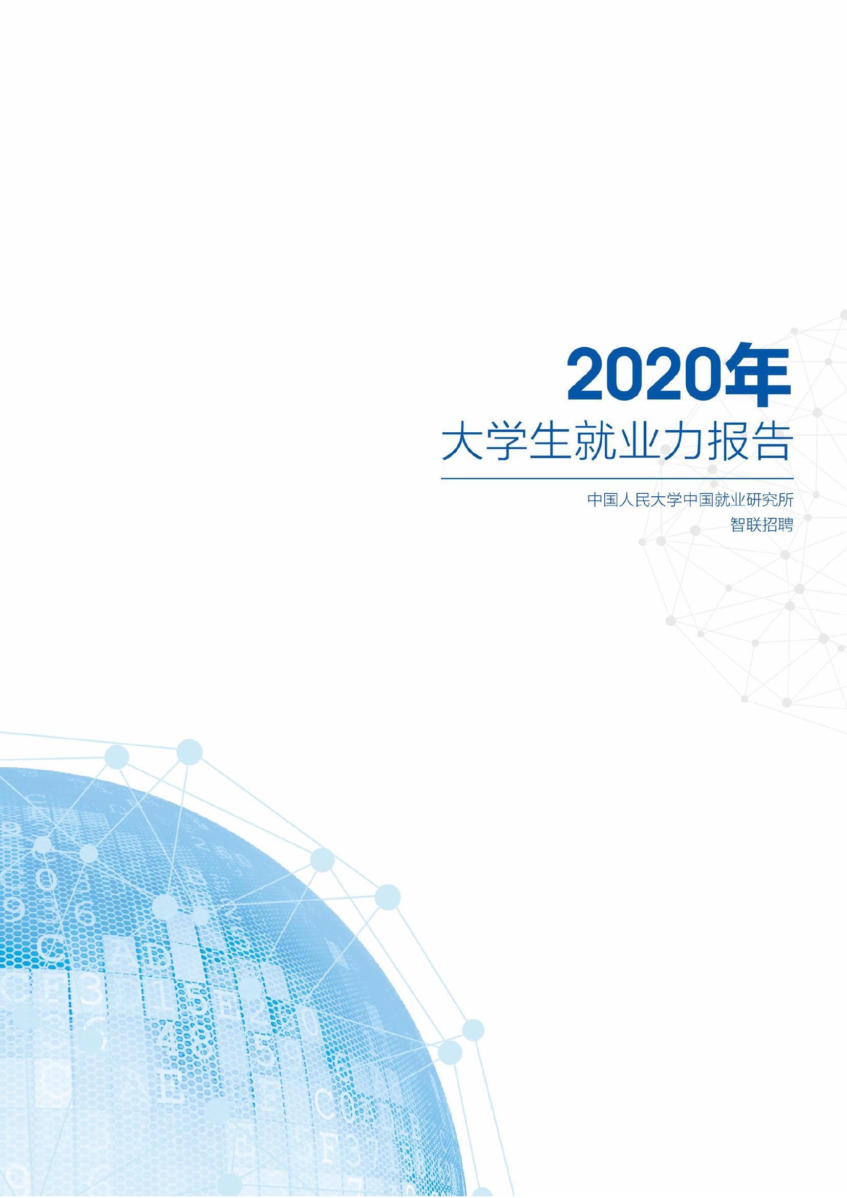 中国人民大学&智联招聘:2020年大学生就业力报告