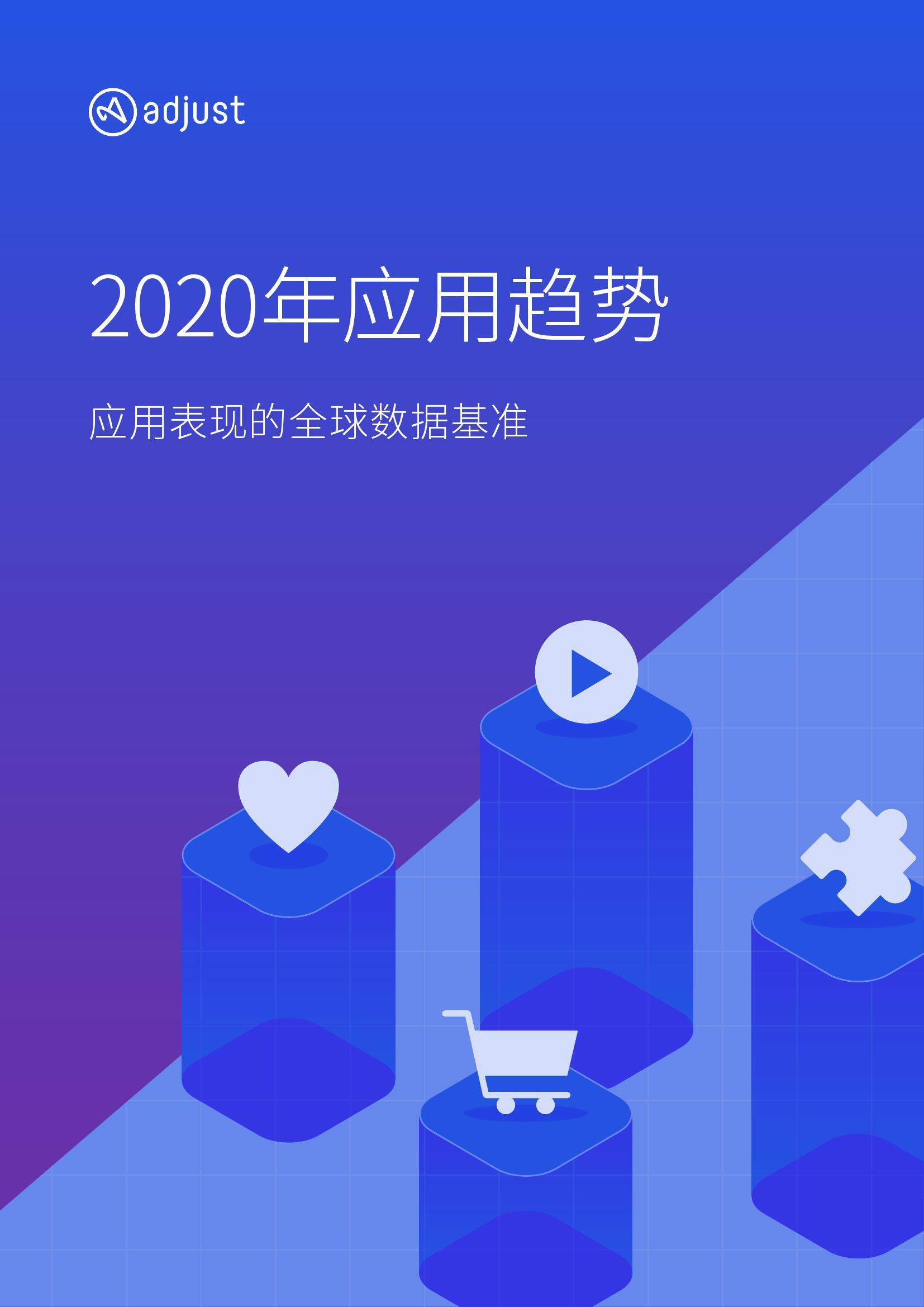 Adjust:2020年应用趋势报告