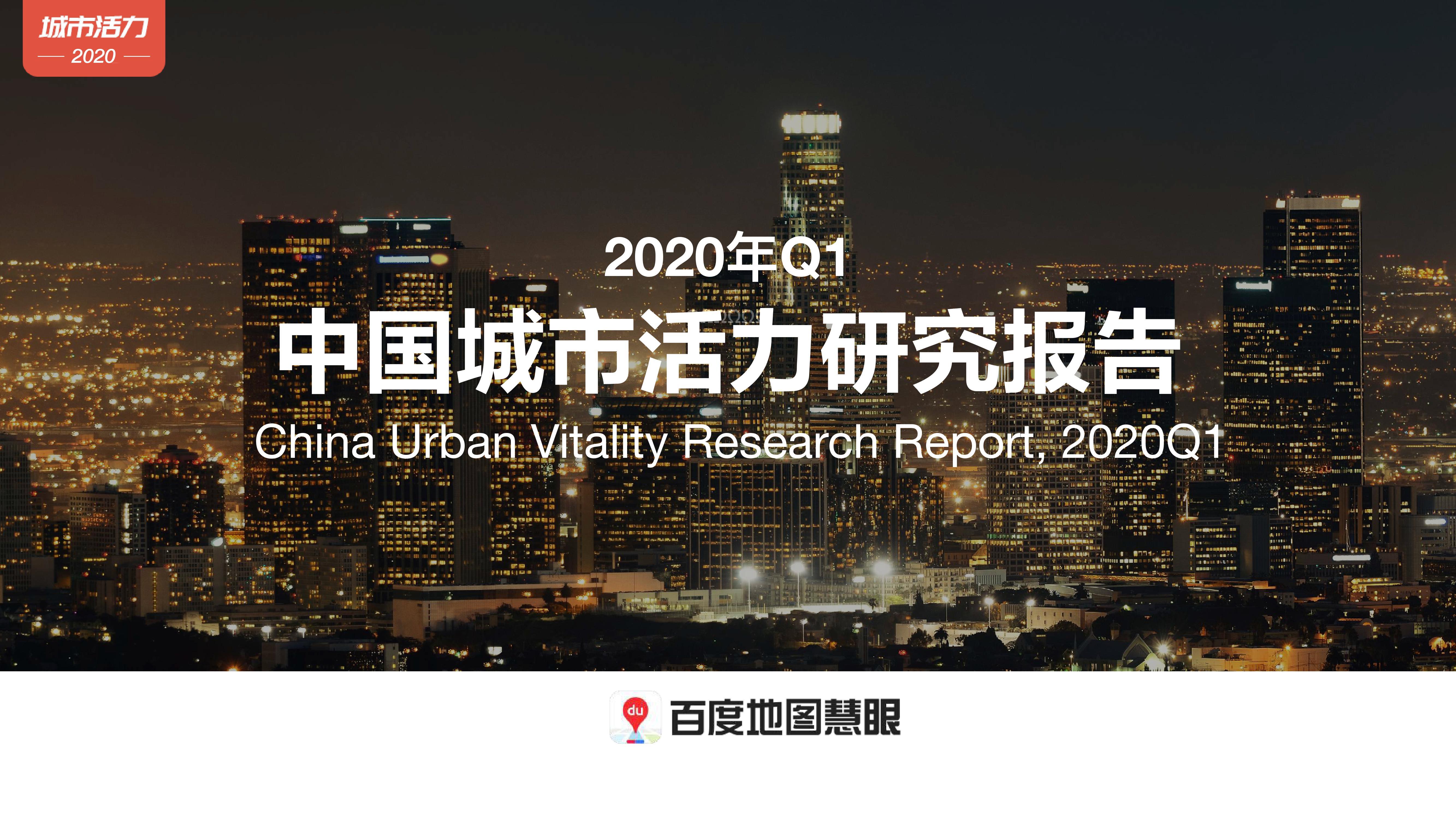 百度地图:2020年第一季度中国城市活力研究报告(附下载)