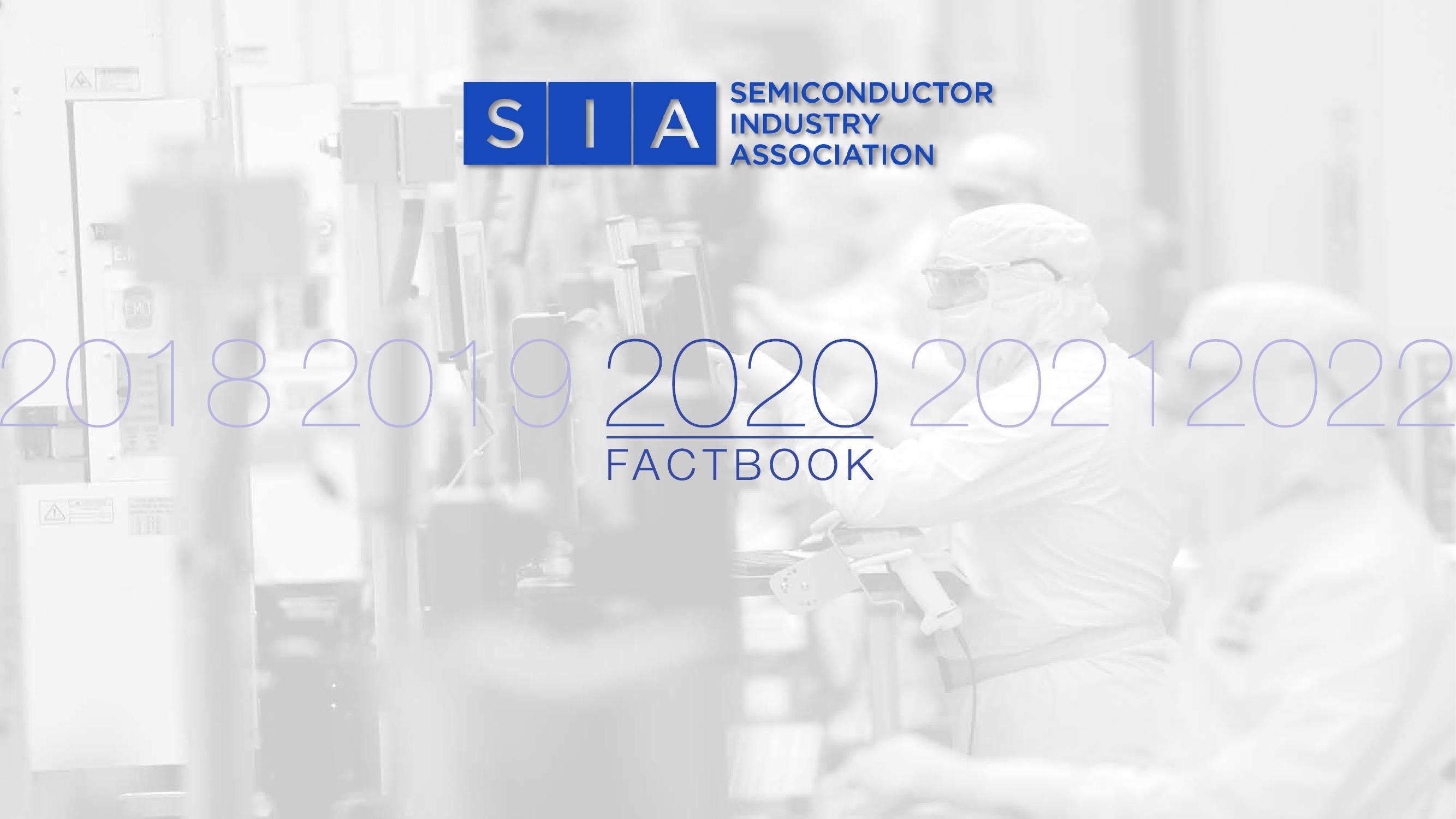 美国半导体产业协会:2020年美国半导体产业概况报告