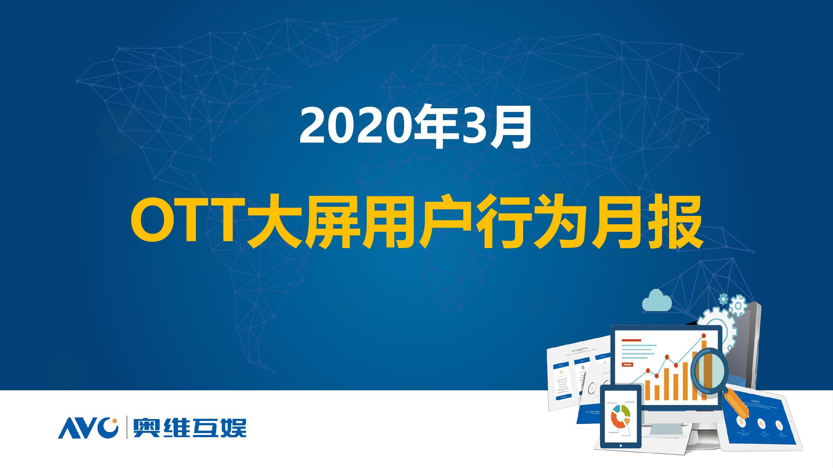 奥维互娱:2020年3月OTT大屏用户行为月报(附下载)