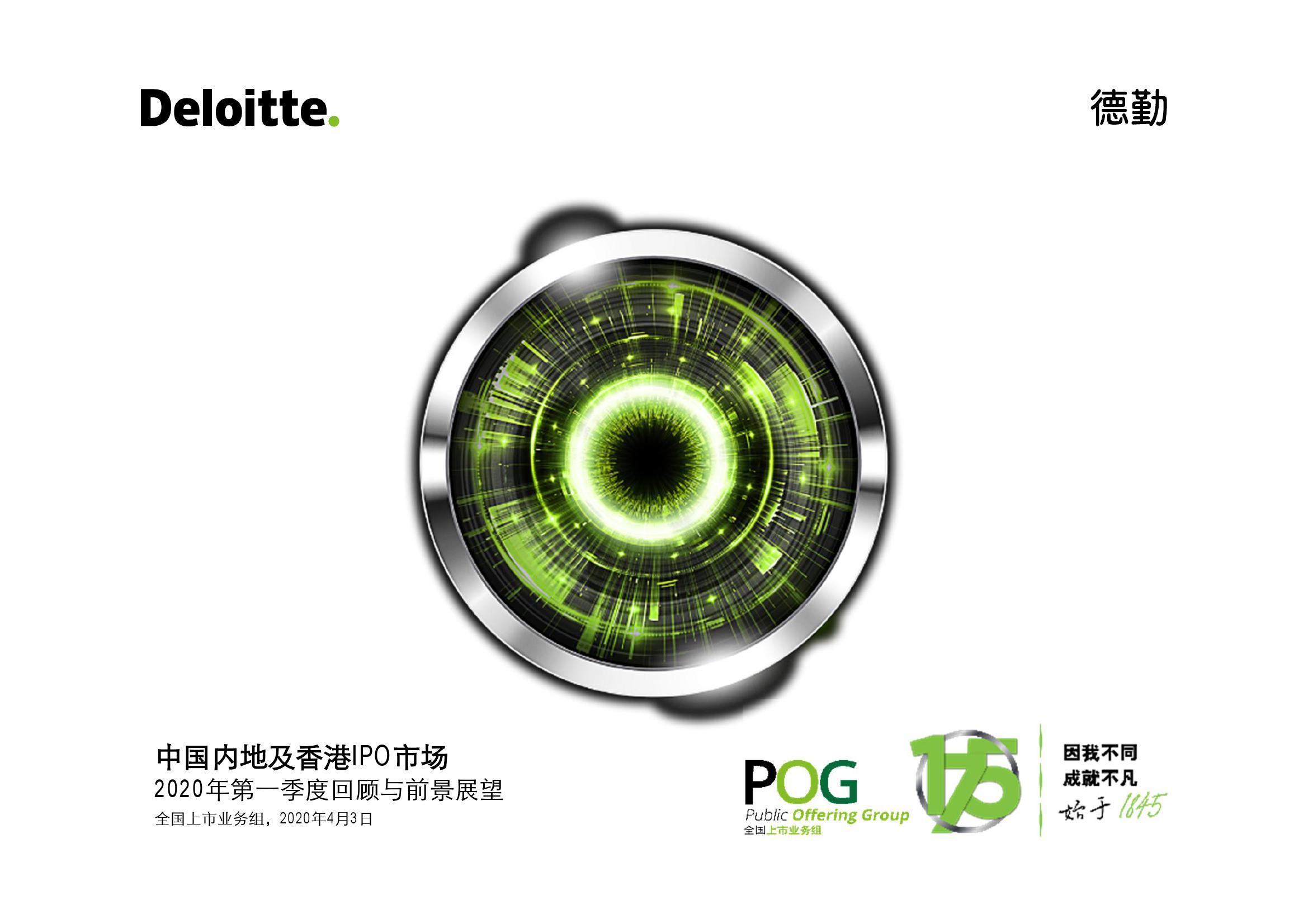 德勤咨询:2020年Q1中国内地及香港IPO市场回顾与前景展望(附下载)