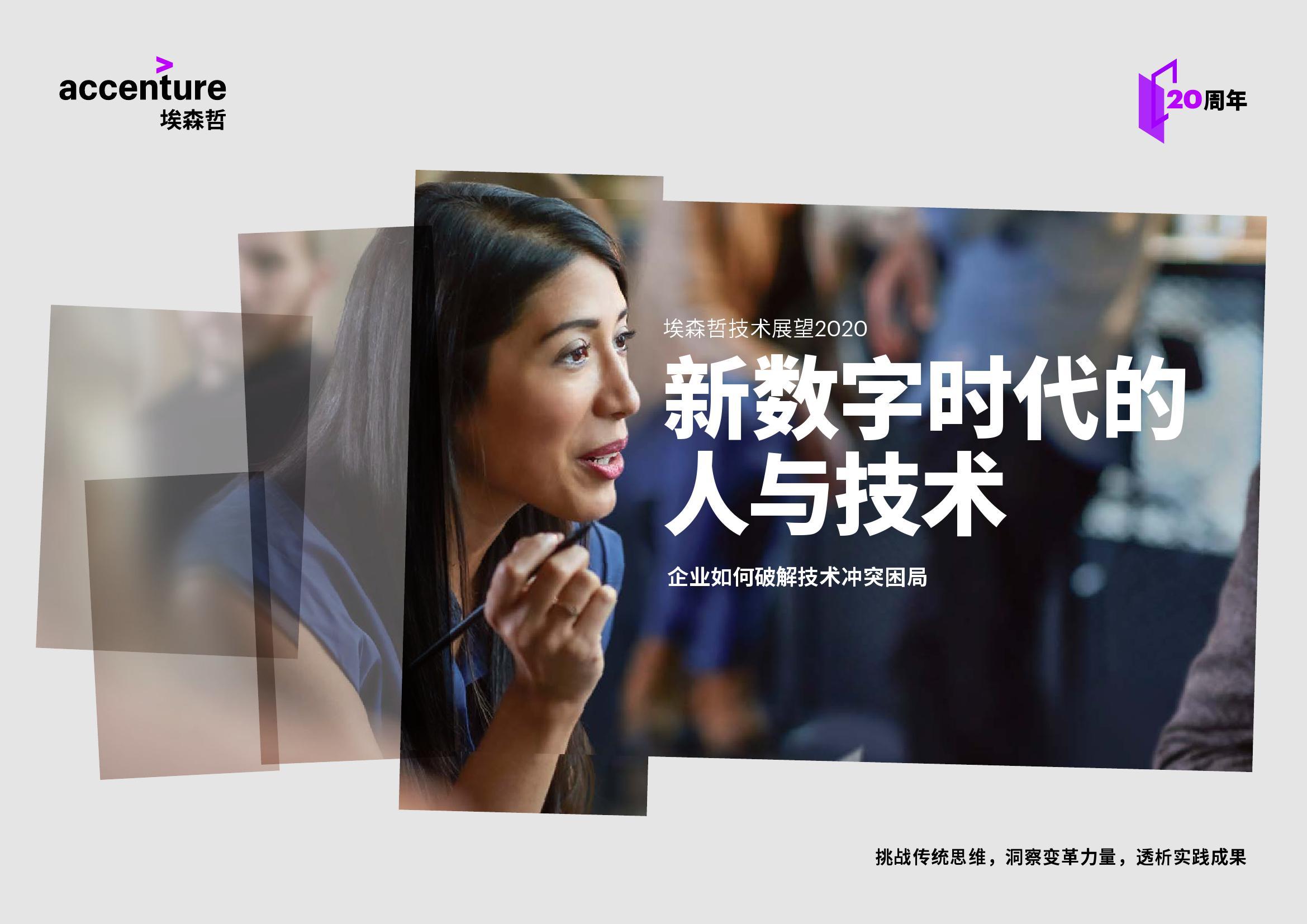 埃森哲:2020技术展望报告-中文版(148页)