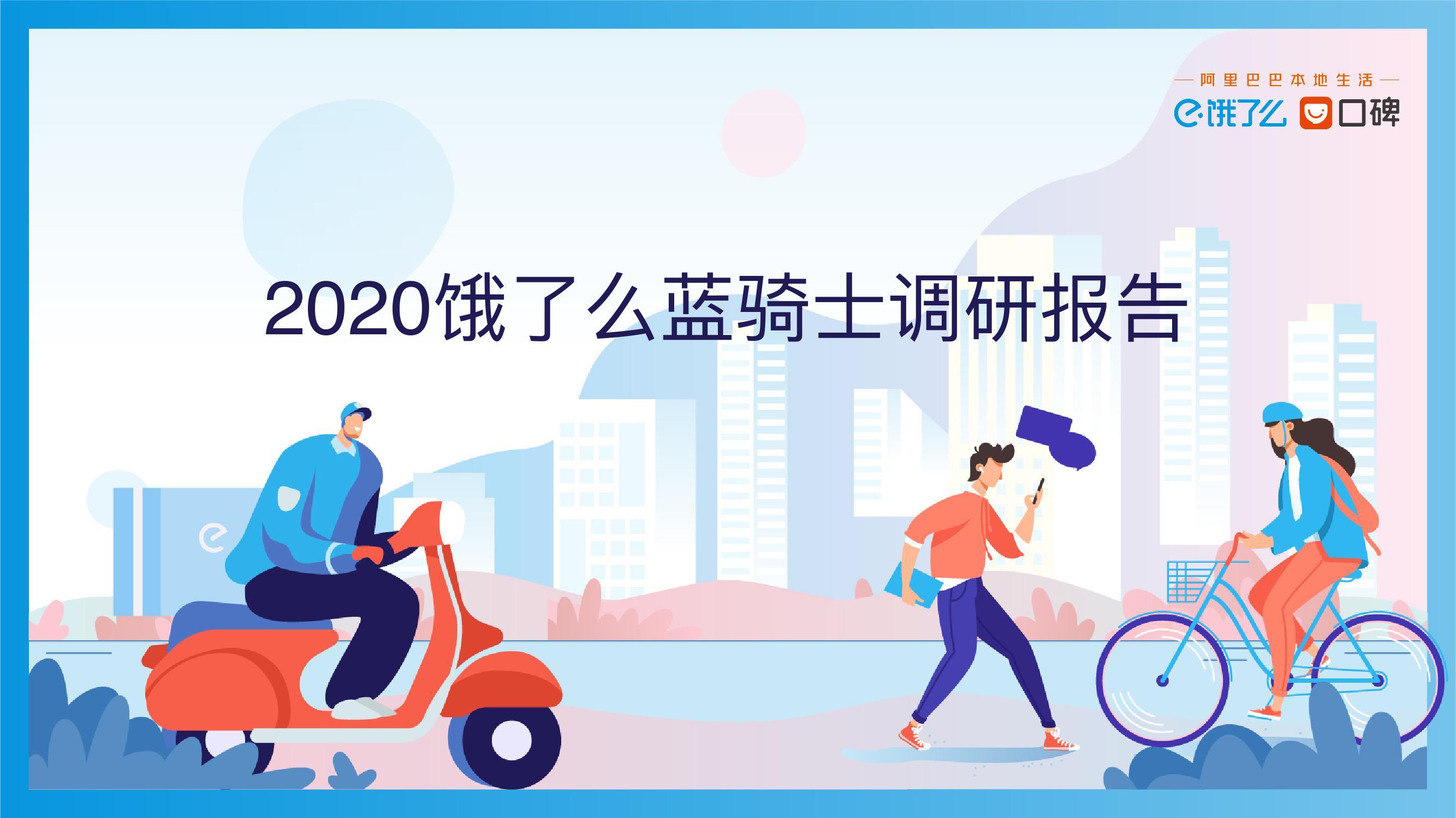 饿了么&口碑:2020蓝骑⼠调研报告(附下载)