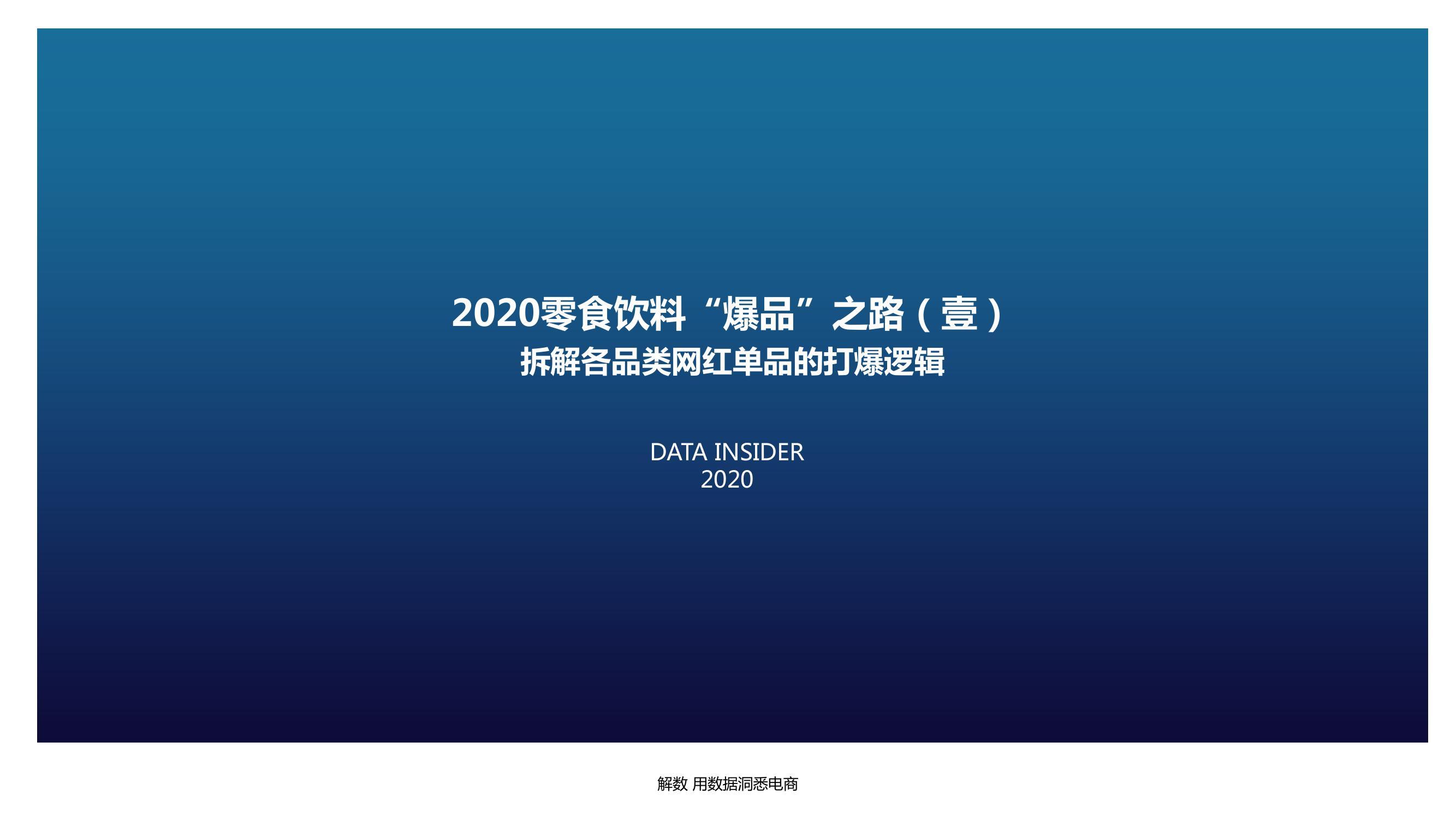 """解数:2020零食饮料""""爆品""""之路"""