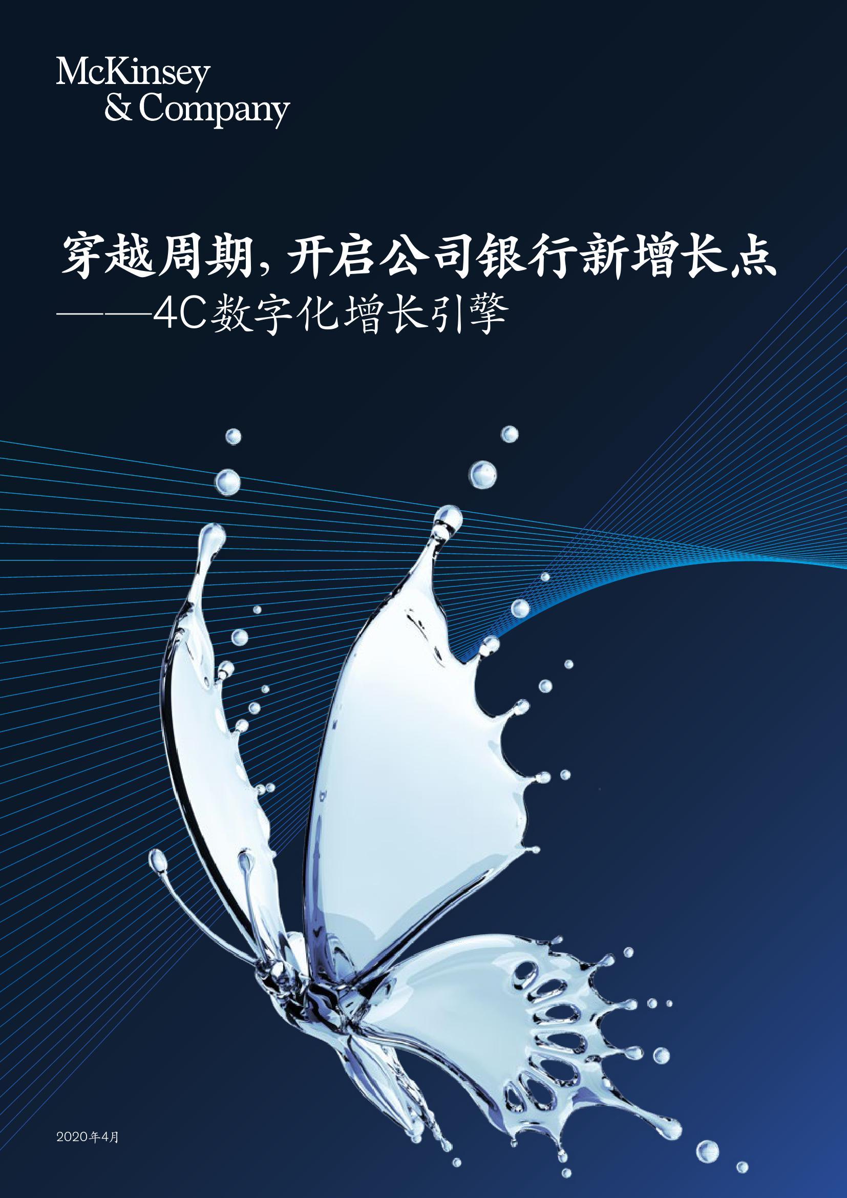 穿越周期,开启公司银行新增长点:4C数字化增长引擎(附下载)