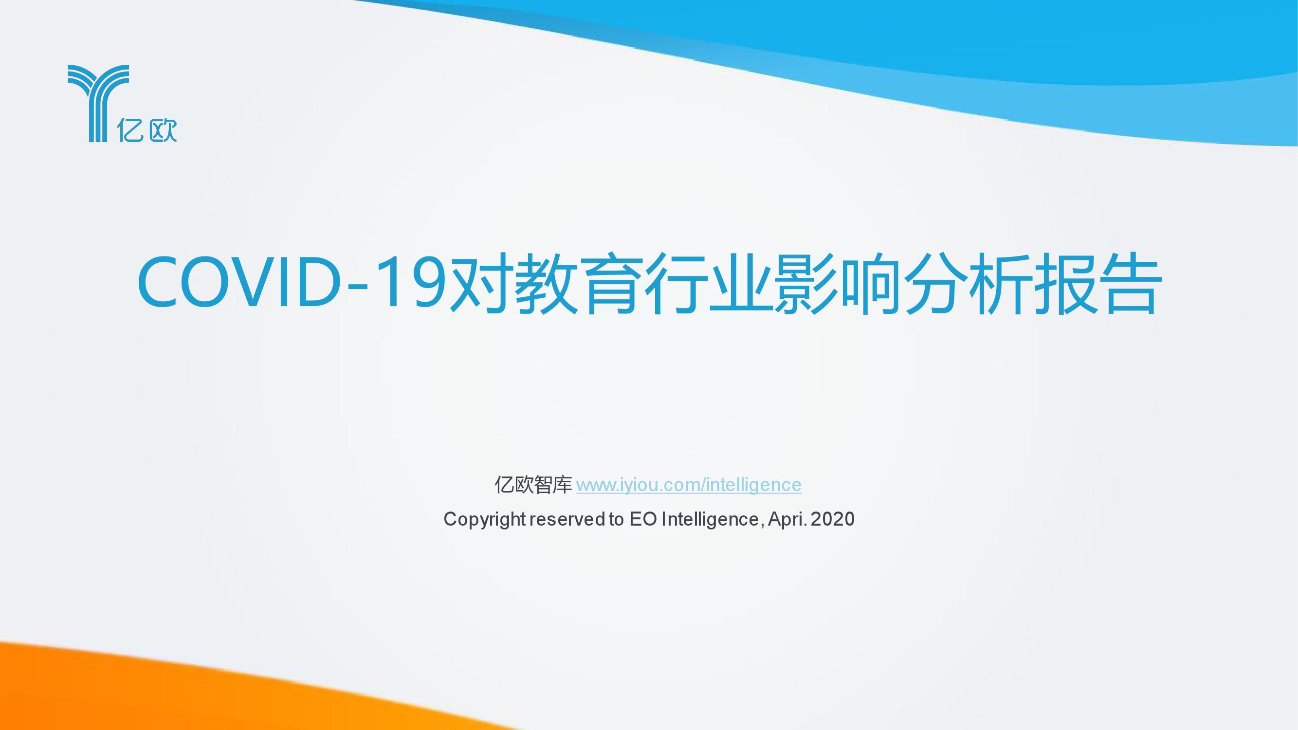 亿欧智库:COVID-19对教育行业影响分析报告(附下载)