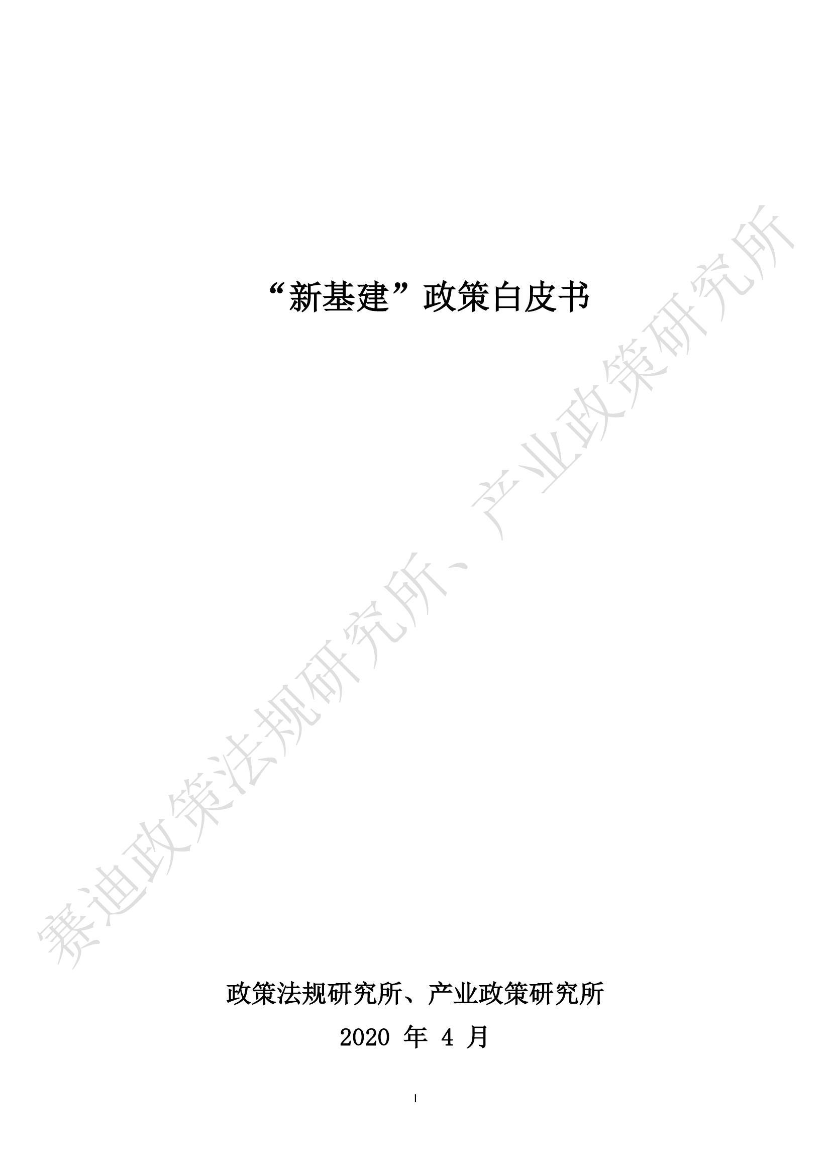 """赛迪:""""新基建""""政策白皮书(附下载)"""