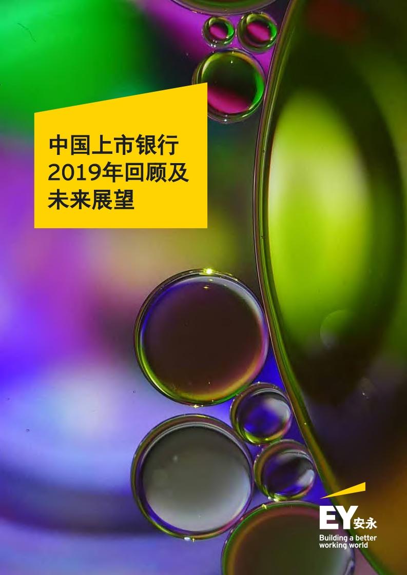 安永:中国上市银行2019年回顾及未来展望(附下载)