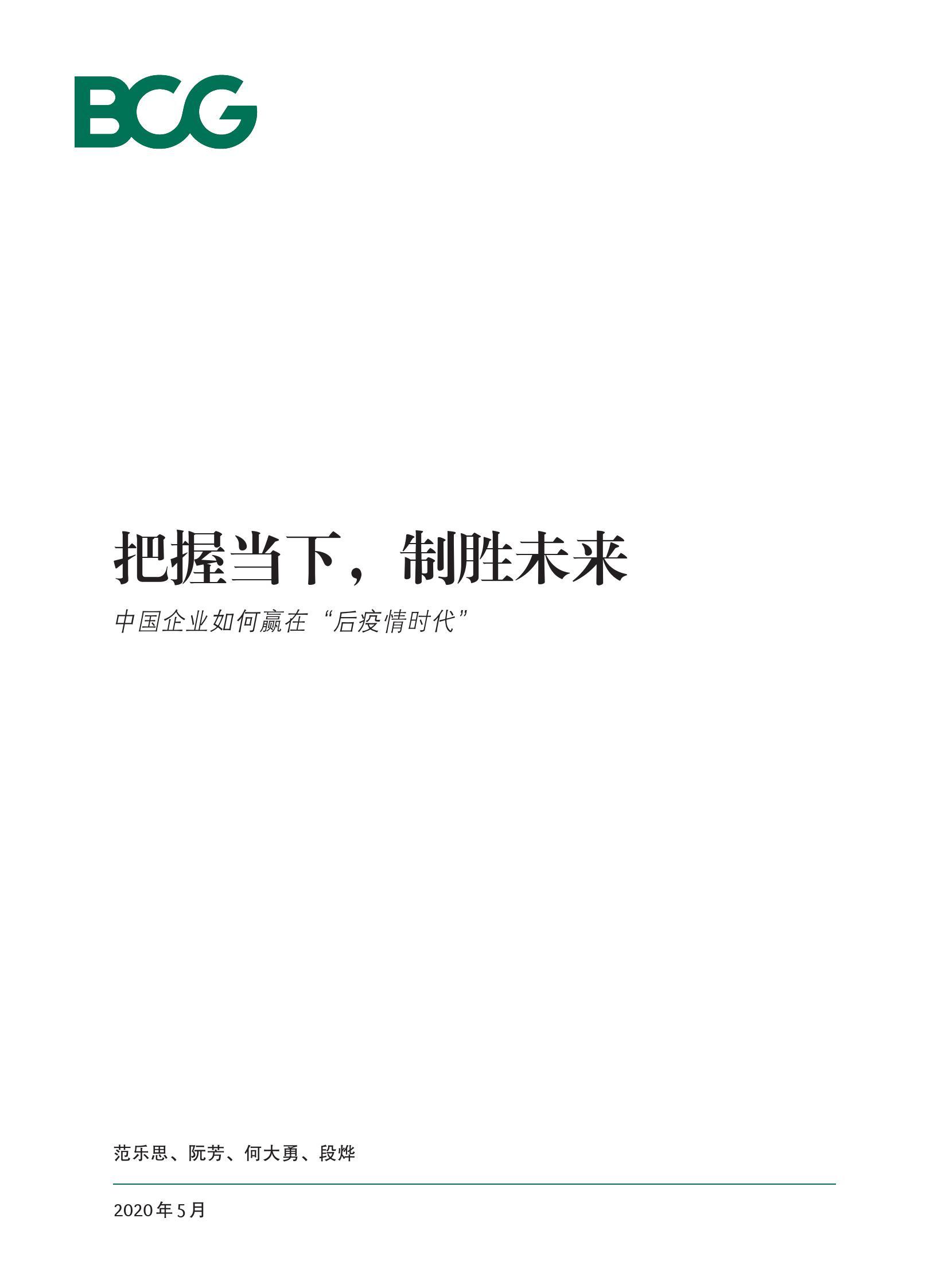 """波士顿咨询:中国企业需把握当下赢在""""后疫情时代""""(附下载)"""