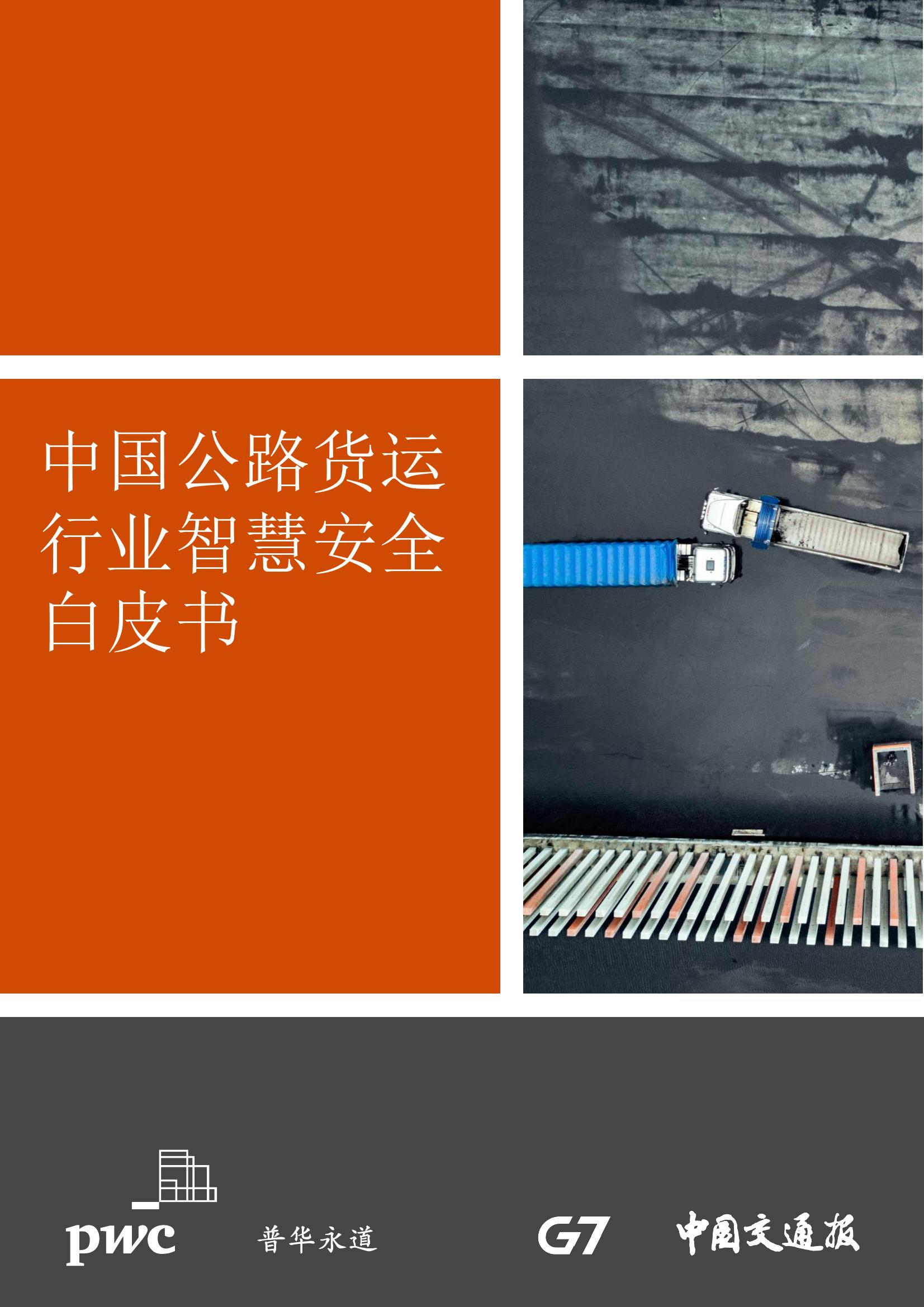 普华永道:中国公路货运行业智慧安全白皮书