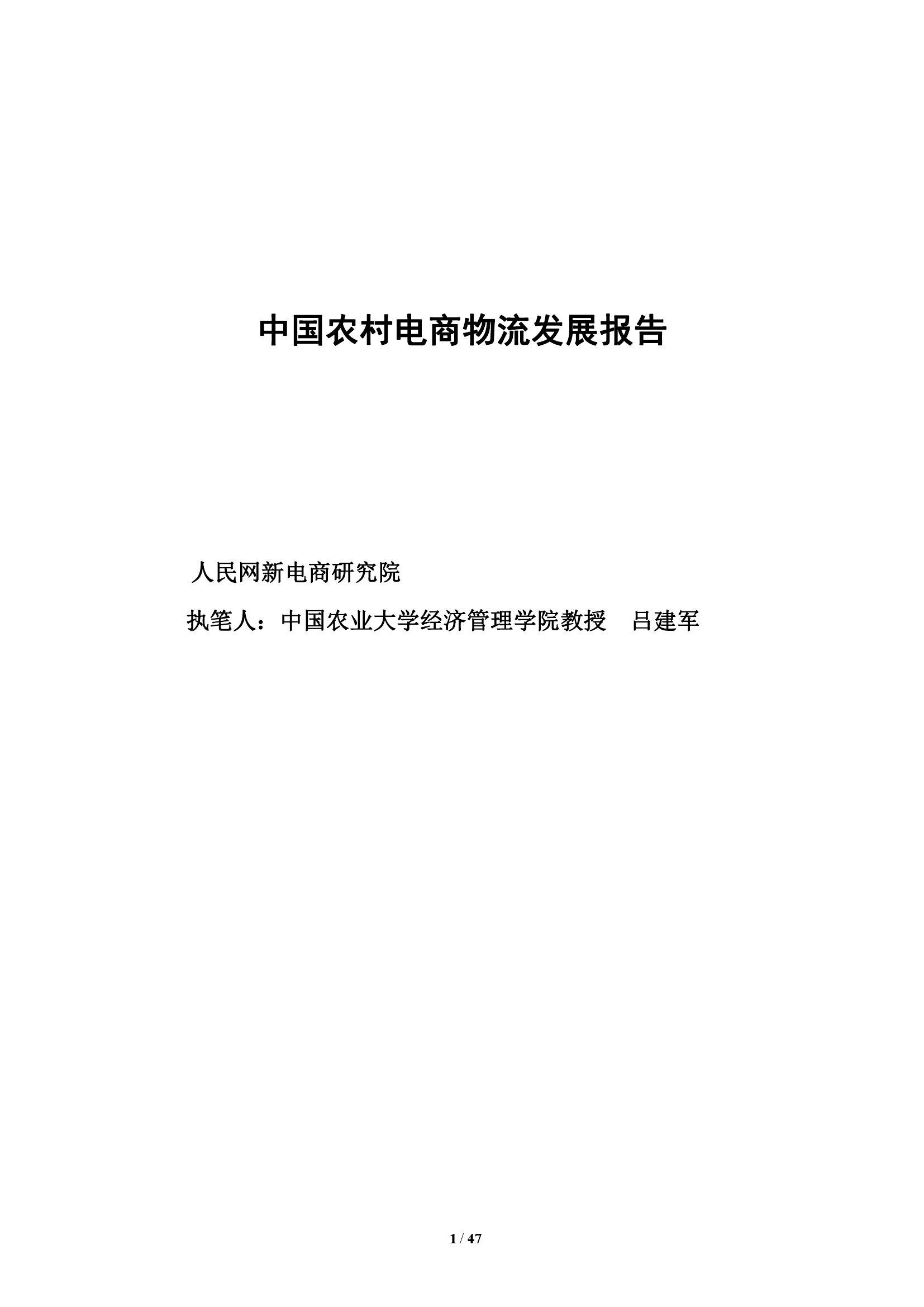 人民网新电商研究院:中国农村电商物流发展报告