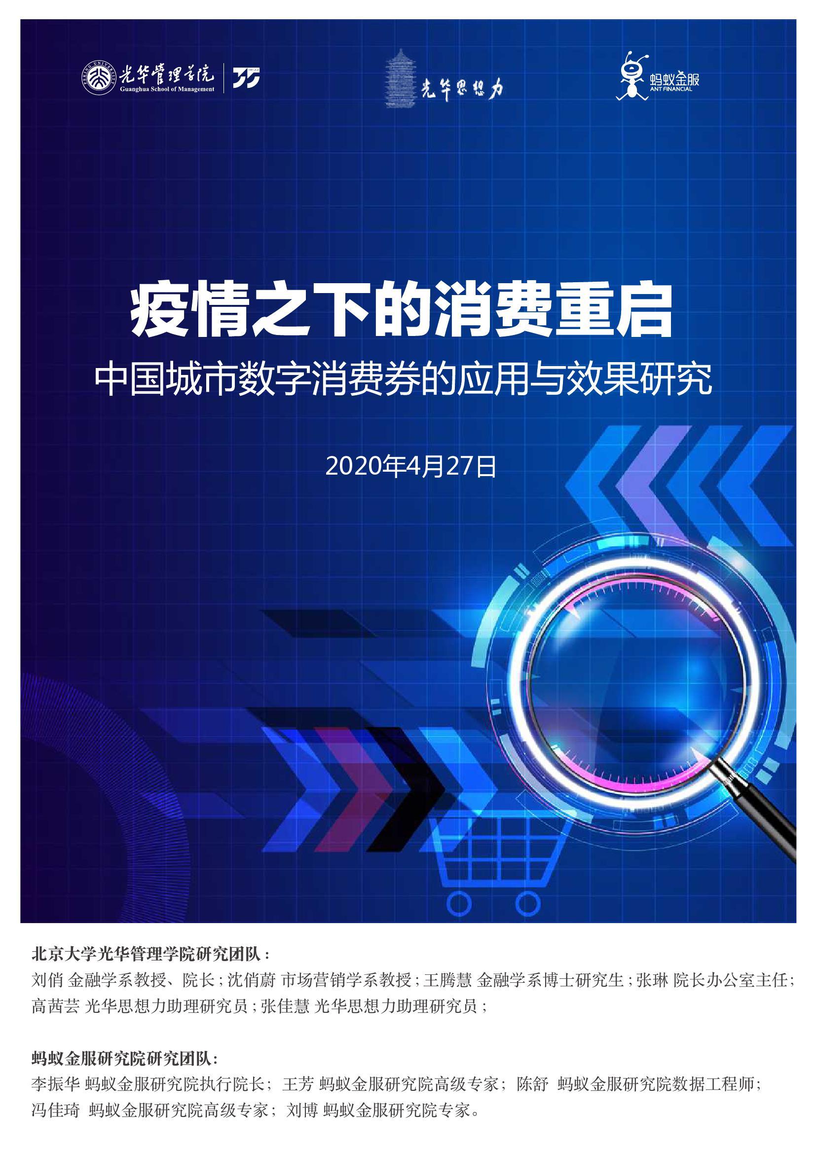 光华管理学院:中国城市数字消费券的应用与效果研究