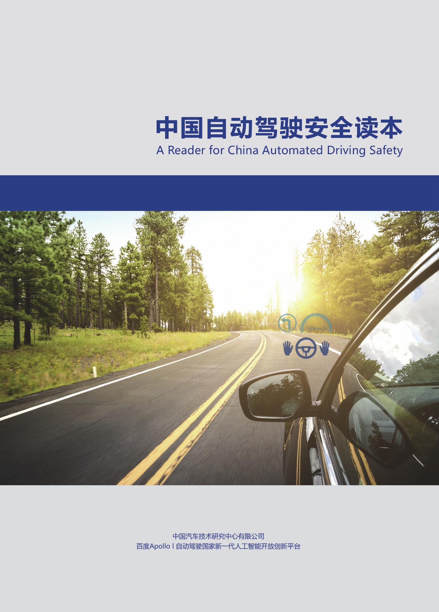 中国汽车技术研究中心:中国自动驾驶安全读本(附下载)