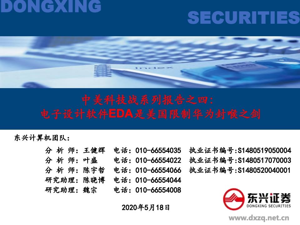 中美科技战系列报告之四: 电子设计软件EDA(附下载)