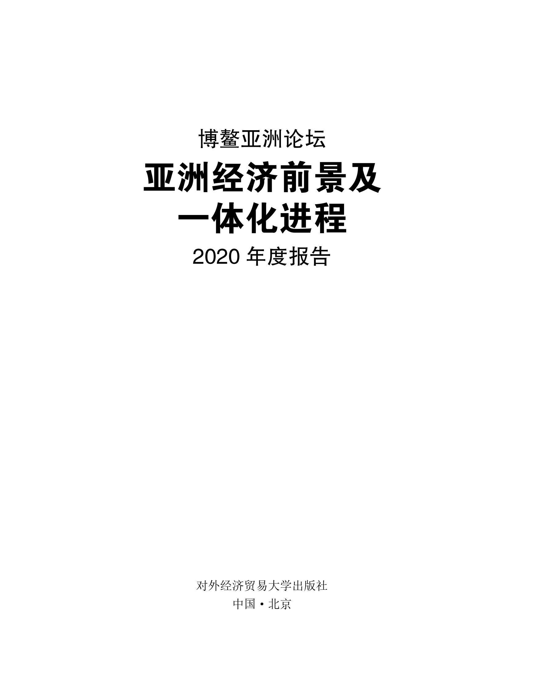 博鳌亚洲论坛:亚洲经济前景及一体化进程2020年度报告