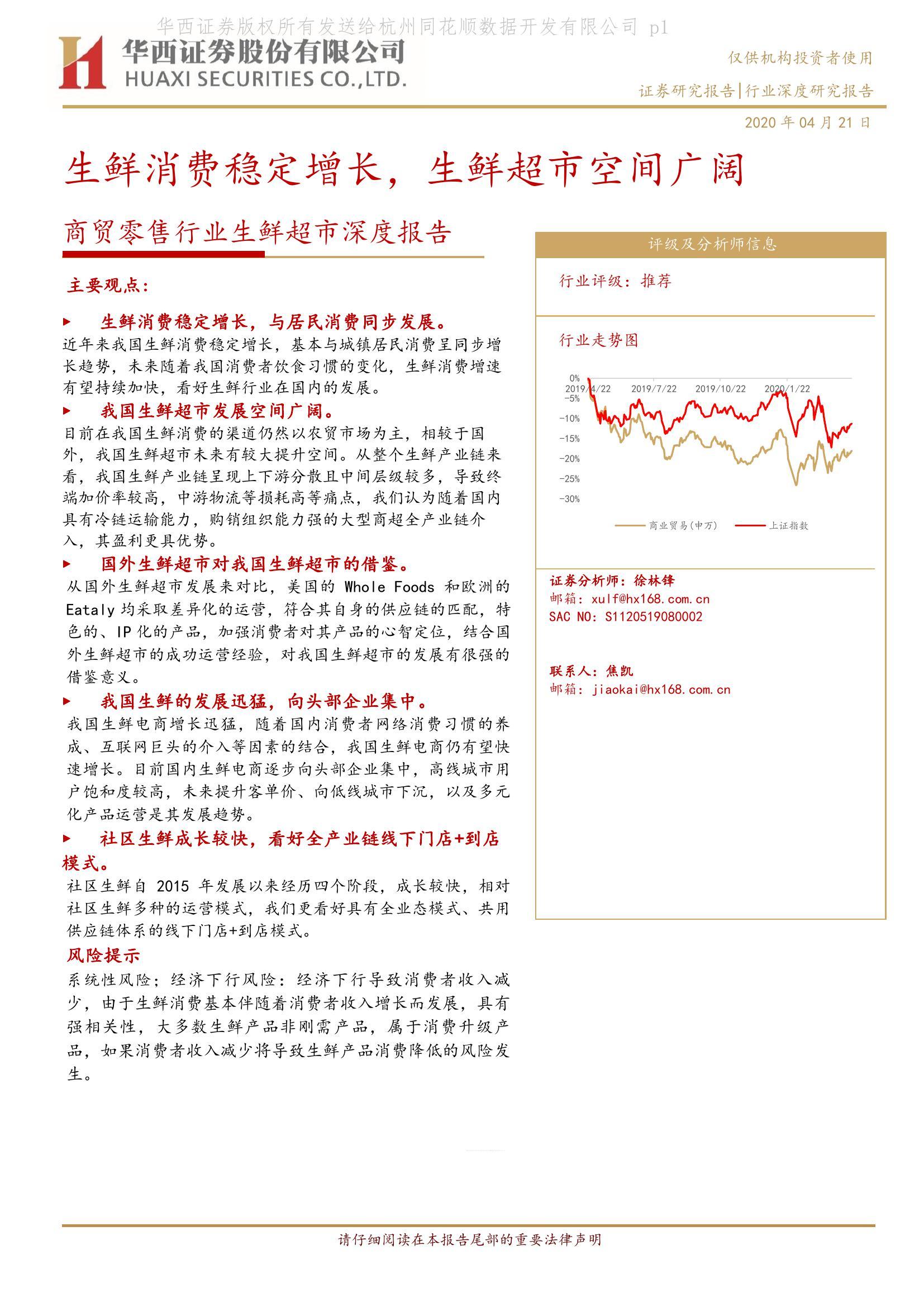华西证券:商贸零售行业生鲜超市深度报告(附下载)