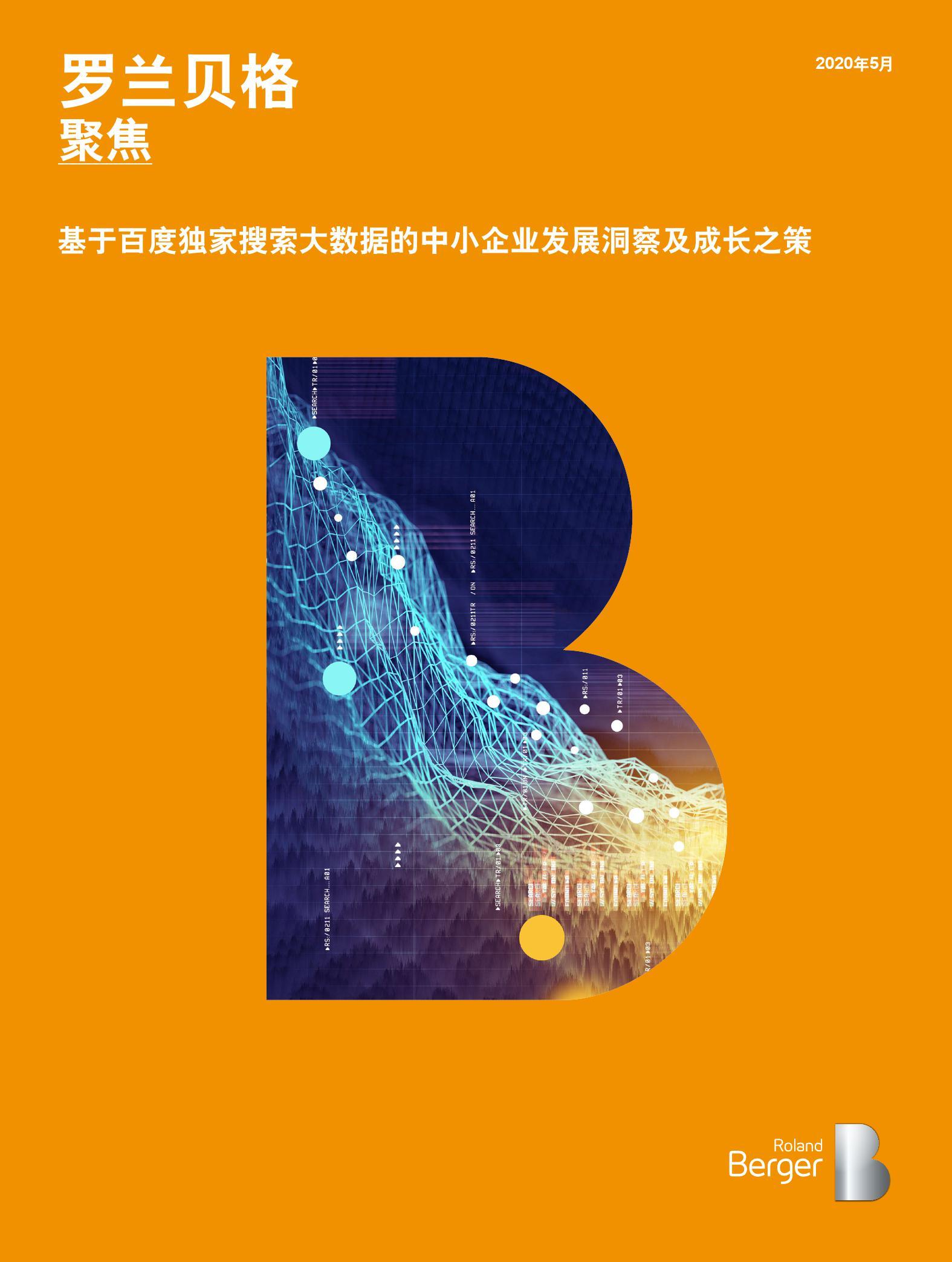 罗兰贝格&百度:基于百度独家搜索大数据的中小企业发展洞察及成长之策报告(附下载)