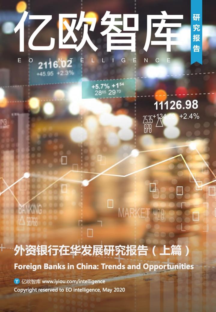 亿欧:外资银行在华发展研究报告(上篇附下载)