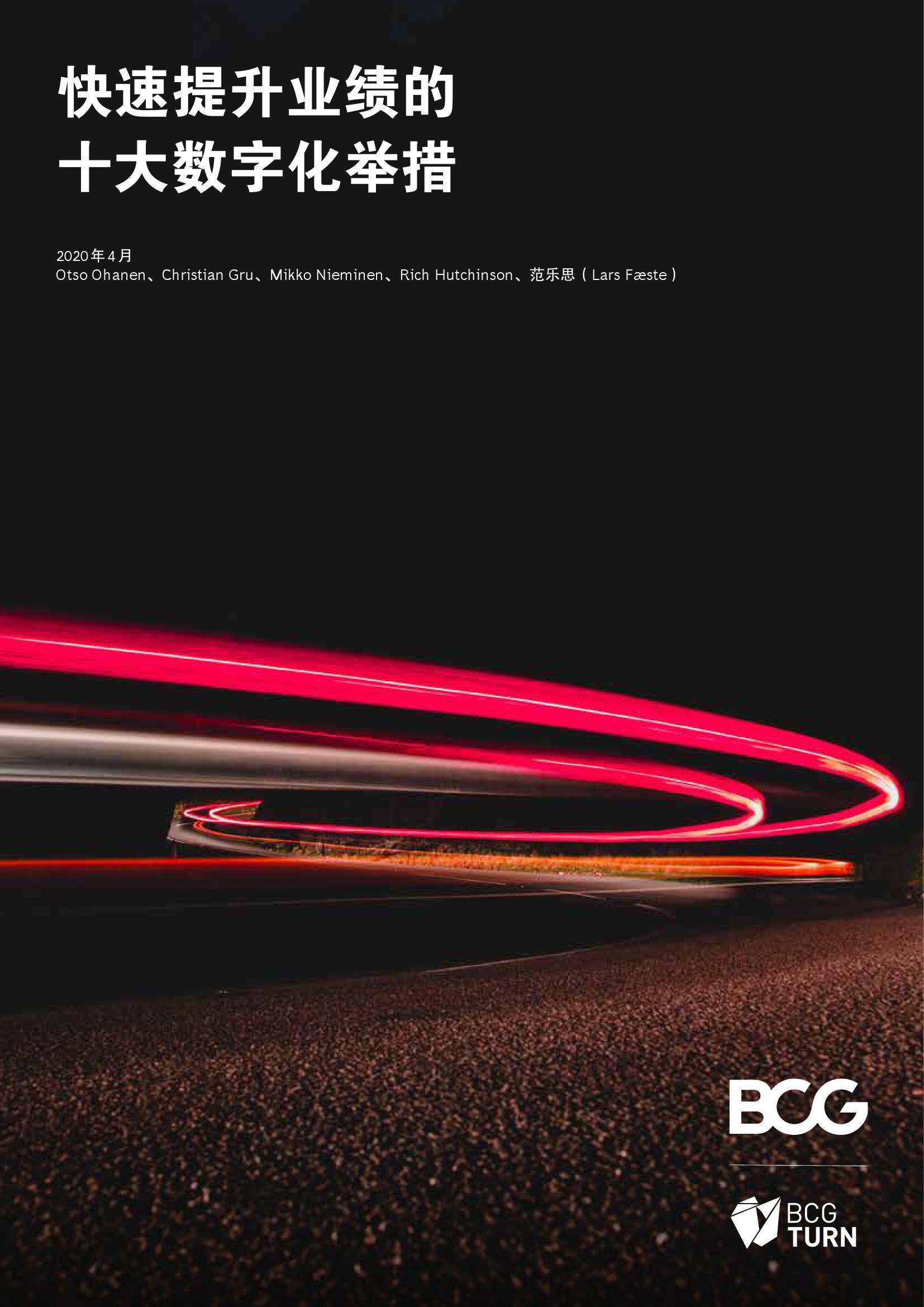 BCG:快速提升业绩的十大数字化举措(附下载)