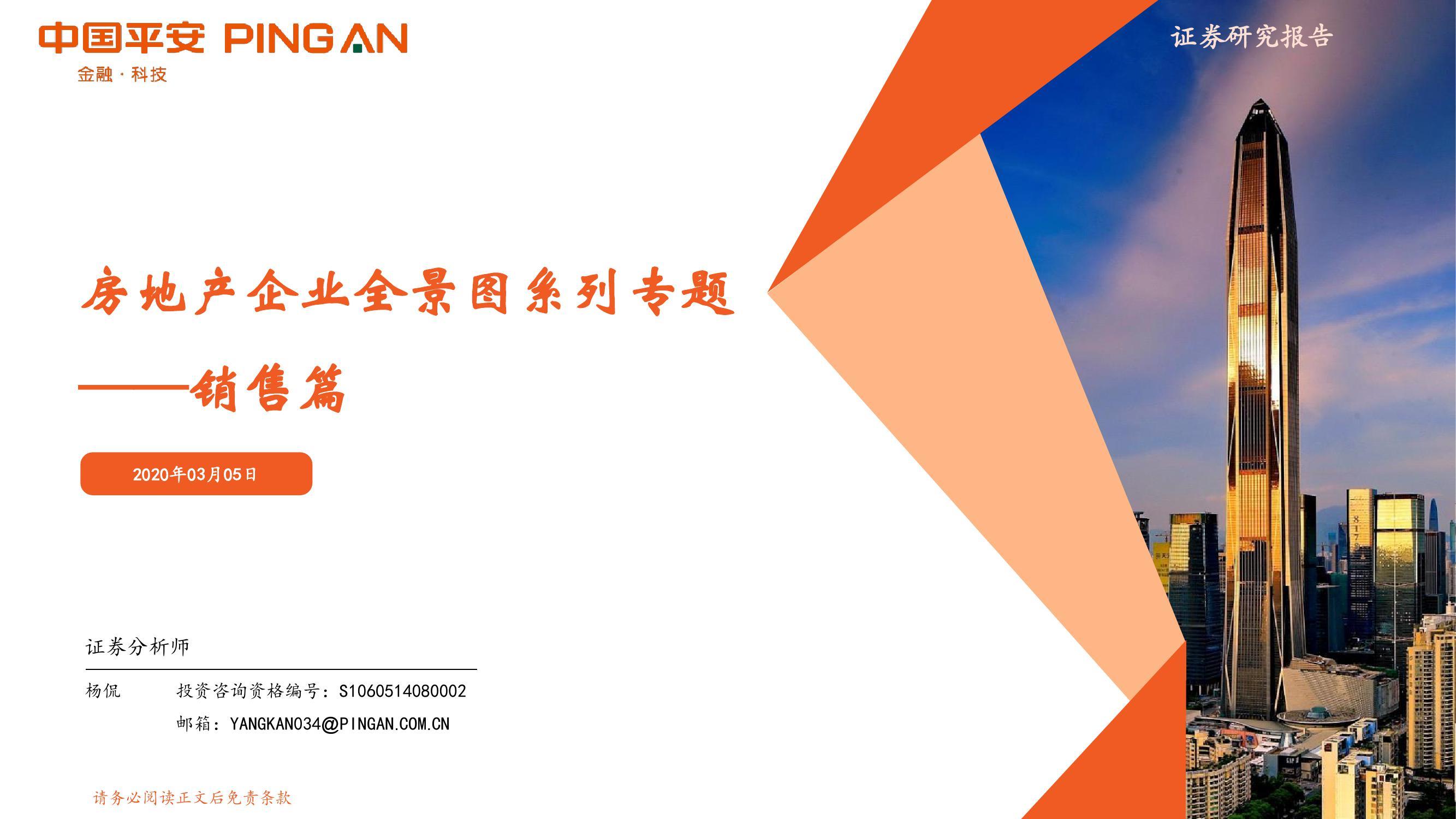 平安证券:房地产行业企业全景图系列专题 — 销售篇