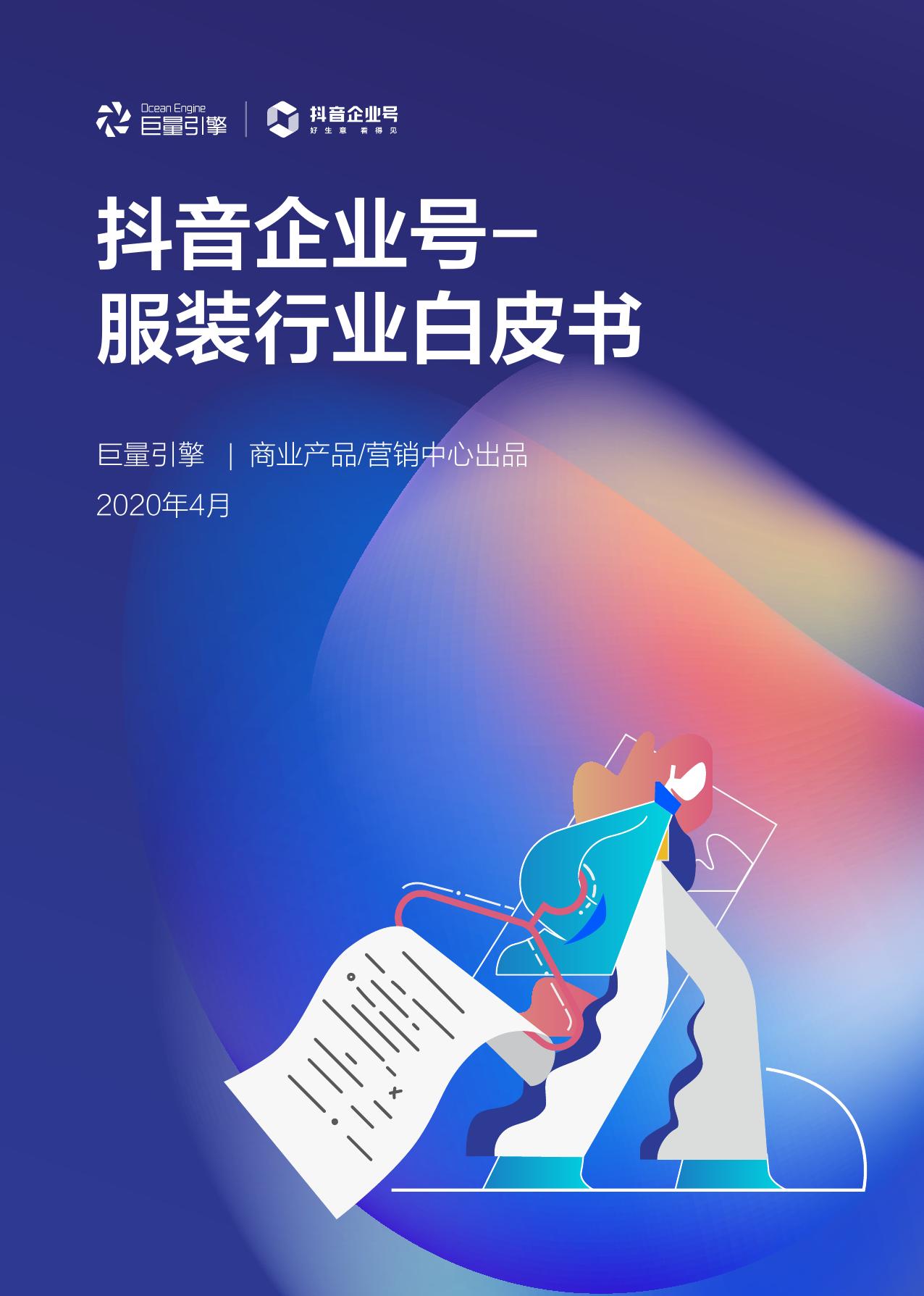 抖音企业号:2020服装行业白皮书(附下载)