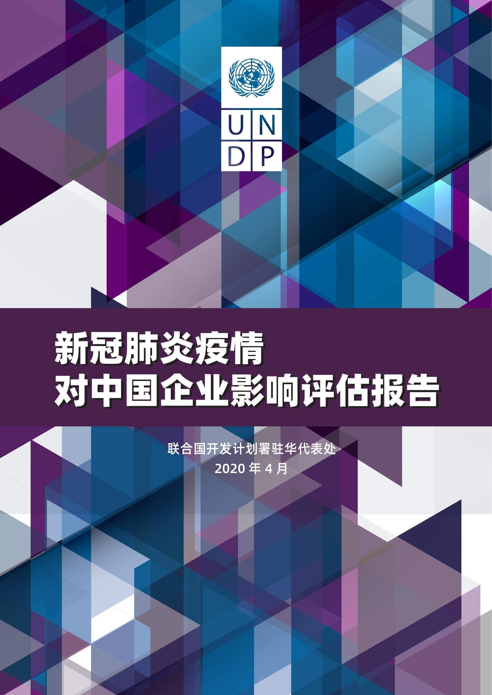 联合国开发计划署:新冠肺炎疫情对中国企业影响评估报告