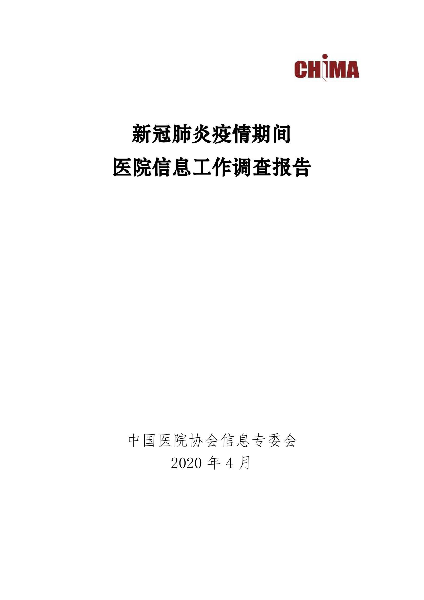 CHIMA:新冠肺炎疫情期间医院信息工作调查报告(附下载)