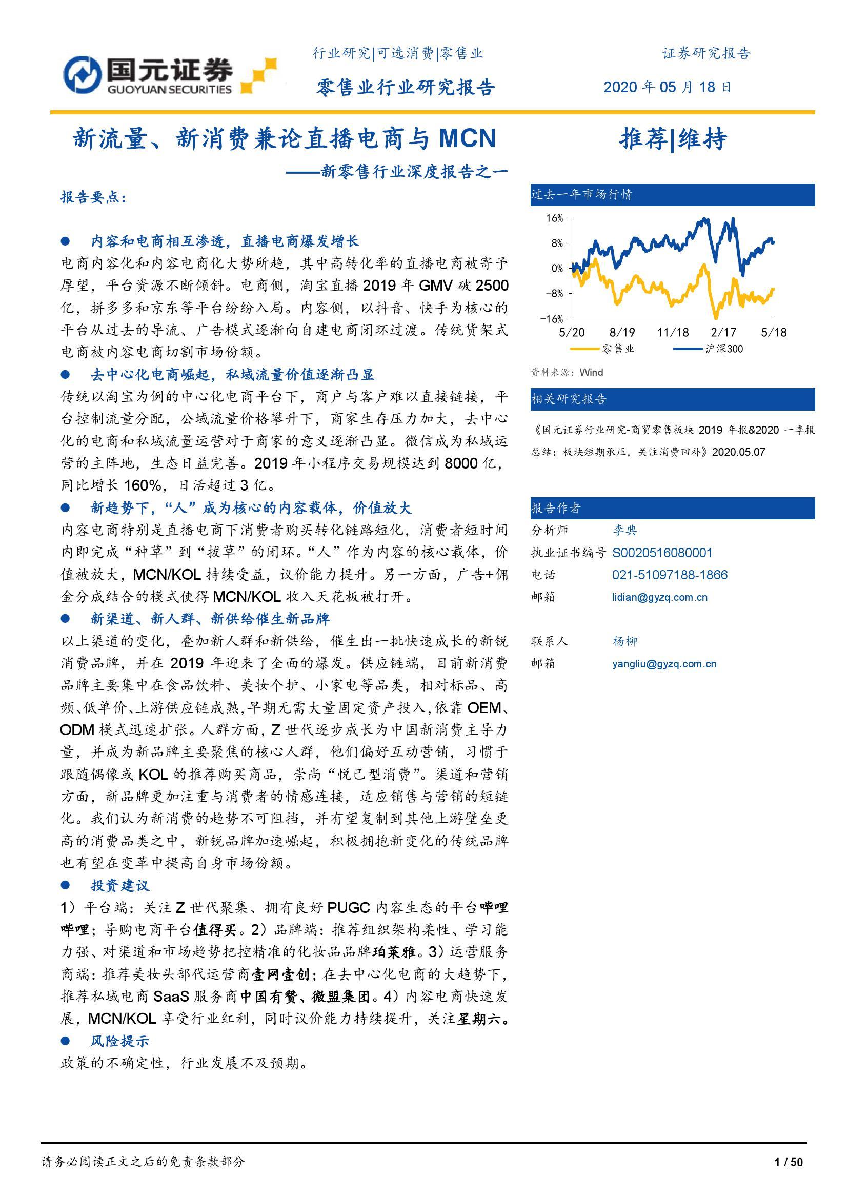 国元证券:新流量、新消费兼论直播电商与MCN(附下载)