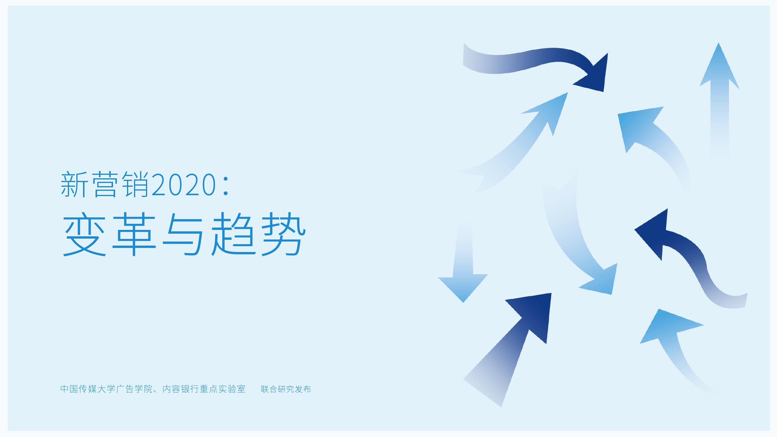 新营销2020:变革与趋势(附下载)