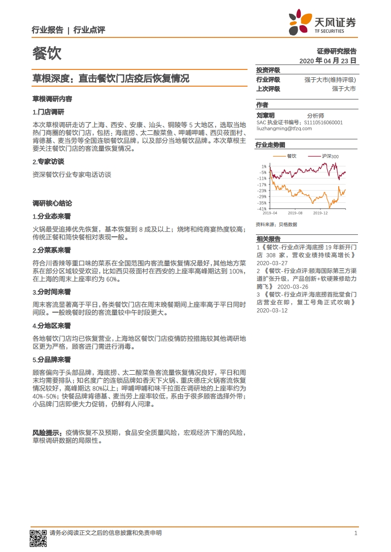 天风证券:直击餐饮门店疫后恢复情况(附下载)