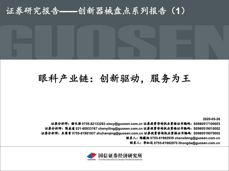 国信证券:眼科产业链,创新驱动,服务为王(附下载)