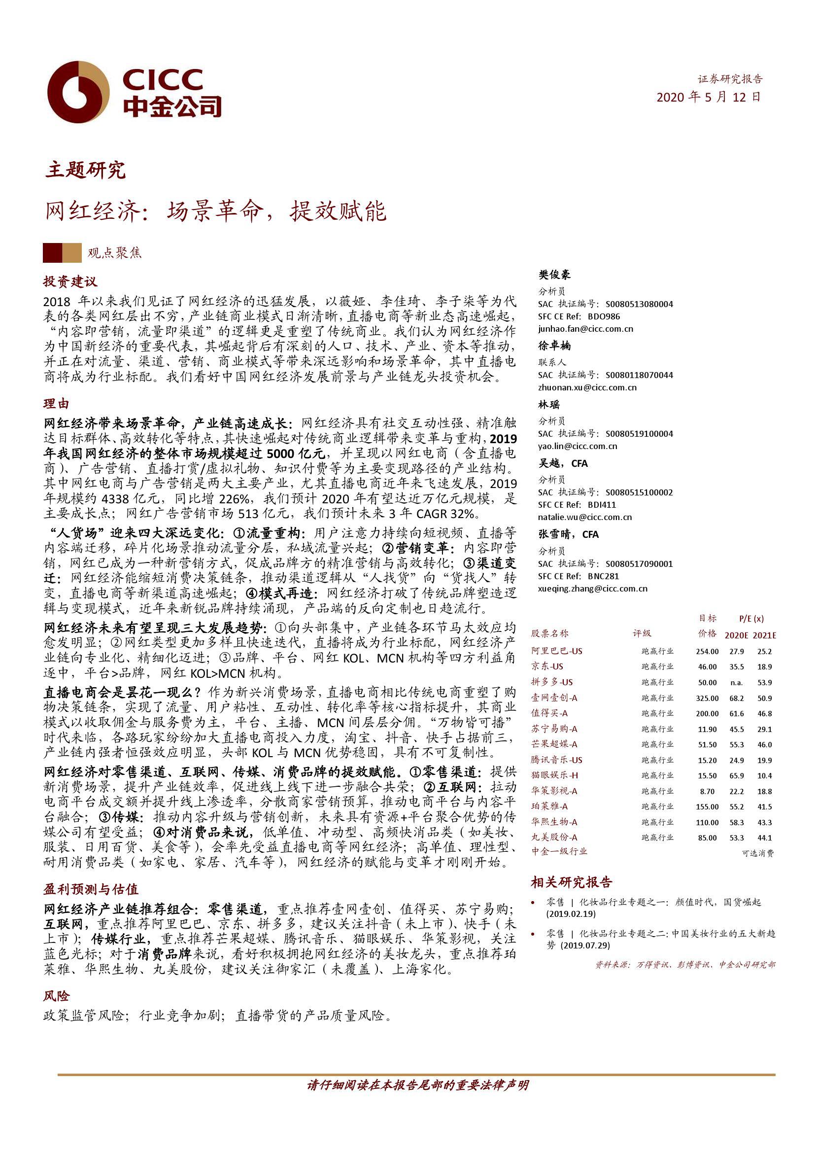 网红经济:场景革命,提效赋能(附下载)