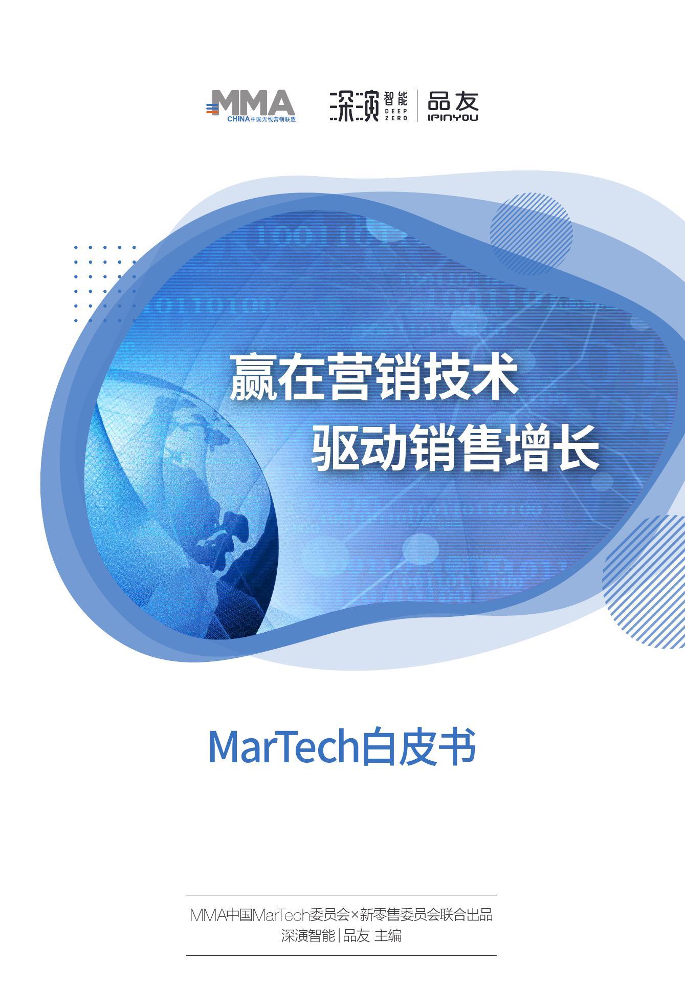MarTech白皮书:赢在营销技术 驱动销售增长(附下载)