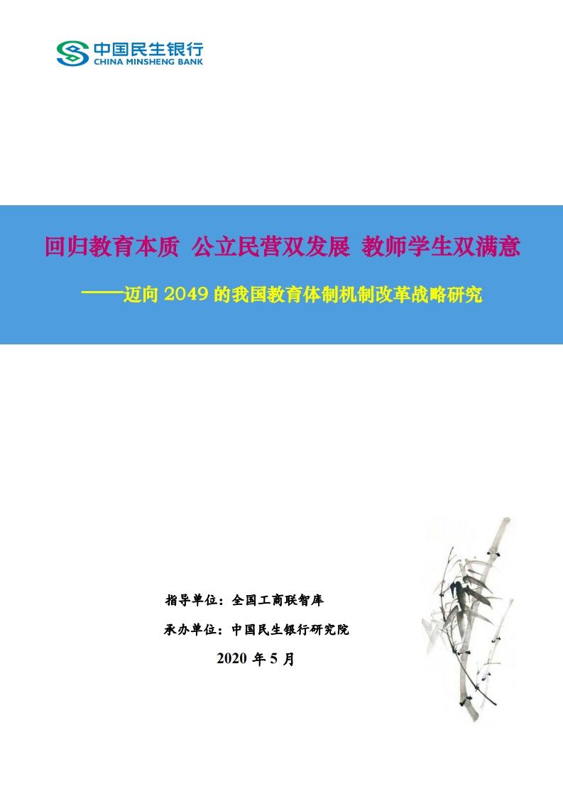 民银智库:迈向2049的我国教育体制机制改革战略研究(附下载)