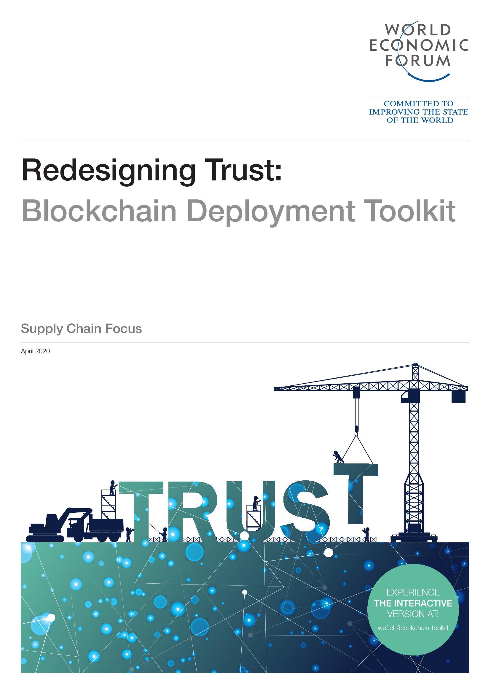 世界经济论坛:重塑信任区块链工具包