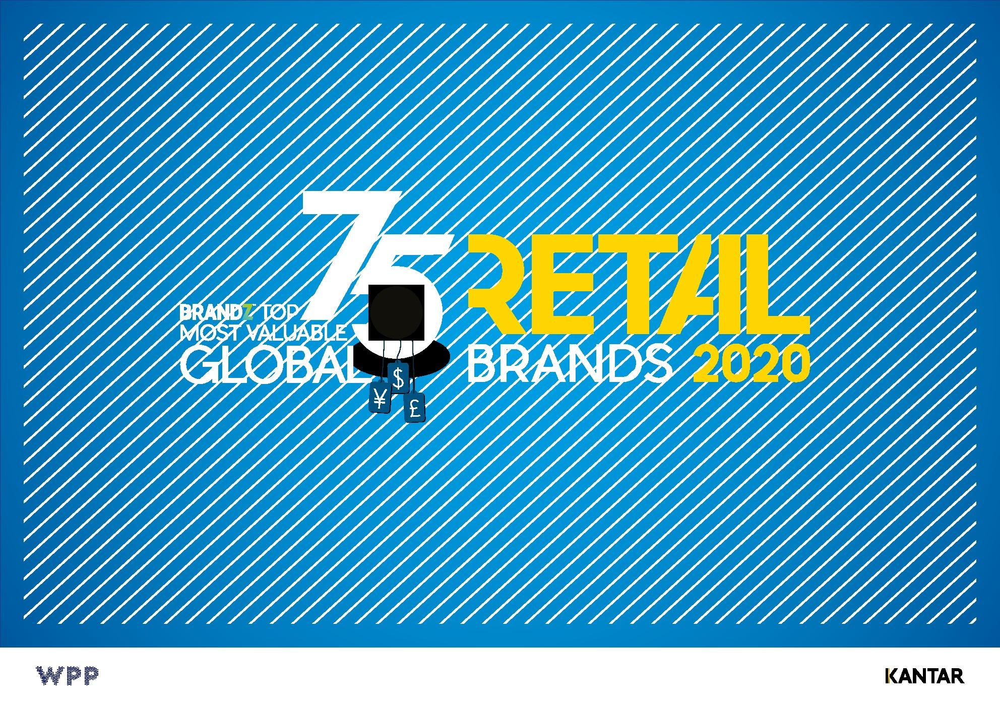 BrandZ:2020年全球零售品牌75强