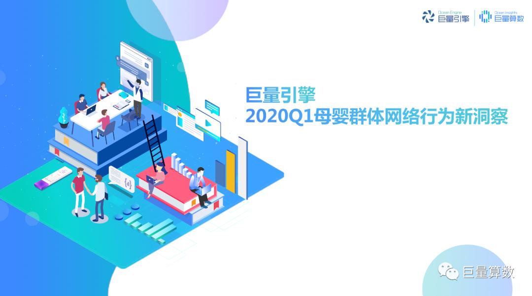 巨量引擎:2020年Q1母婴群体网络行为新洞察(附下载)