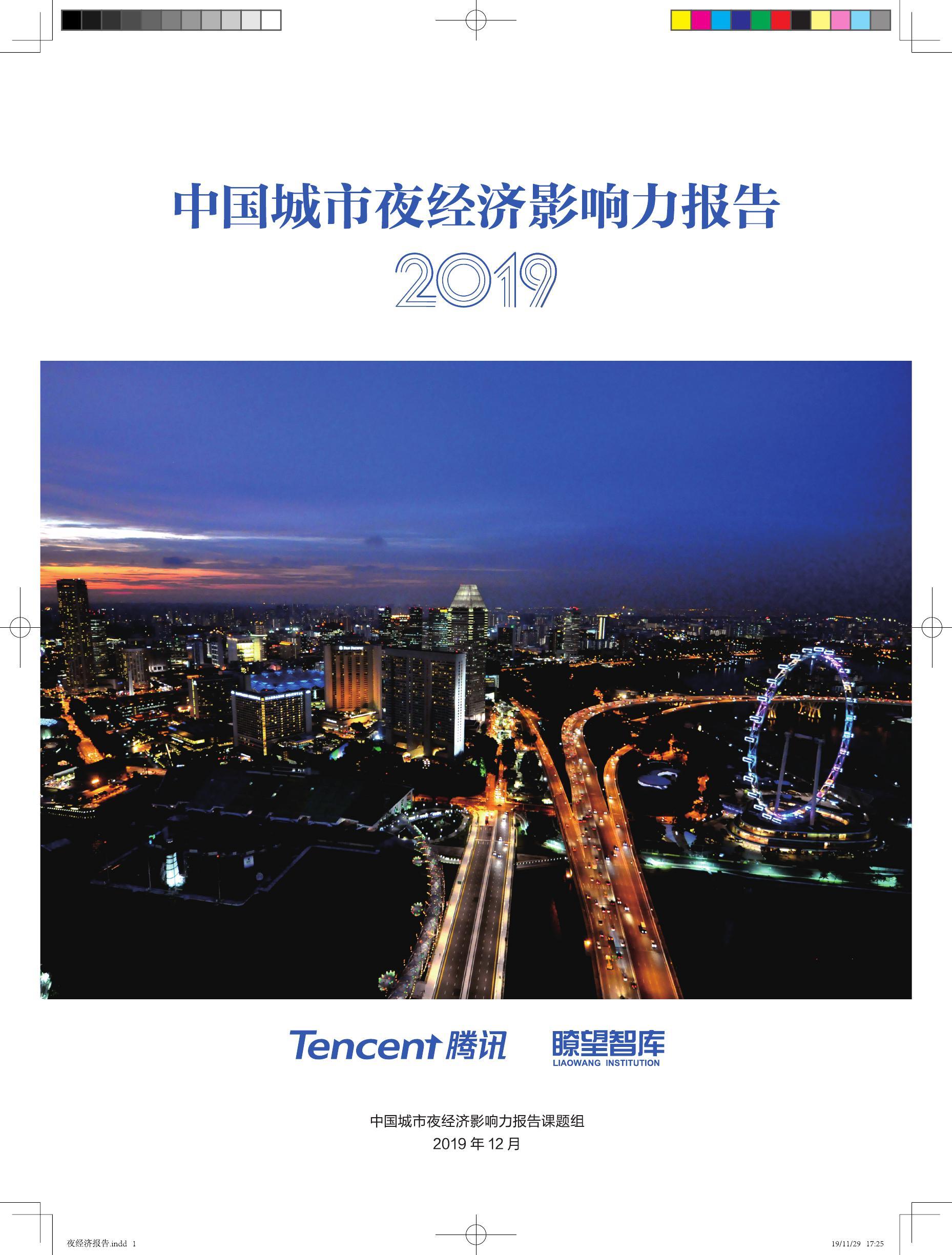 腾讯&瞭望智库:2019中国城市夜经济影响力报告(附下载)