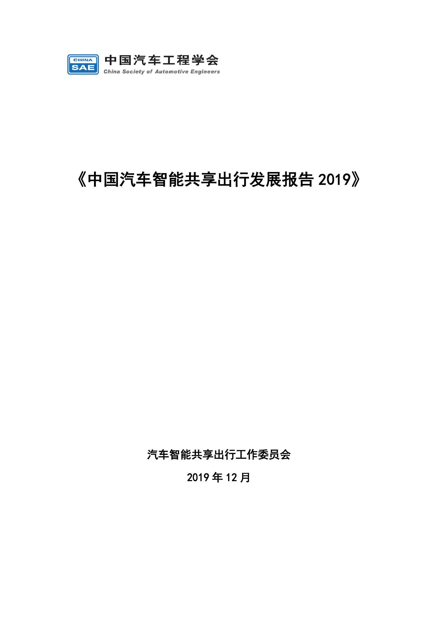 汽车工程学会:2019中国汽车智能共享出行发展报告(附下载)