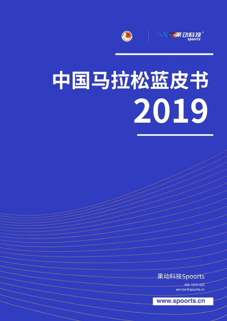 果动科技:2019中国马拉松蓝皮书(附下载)