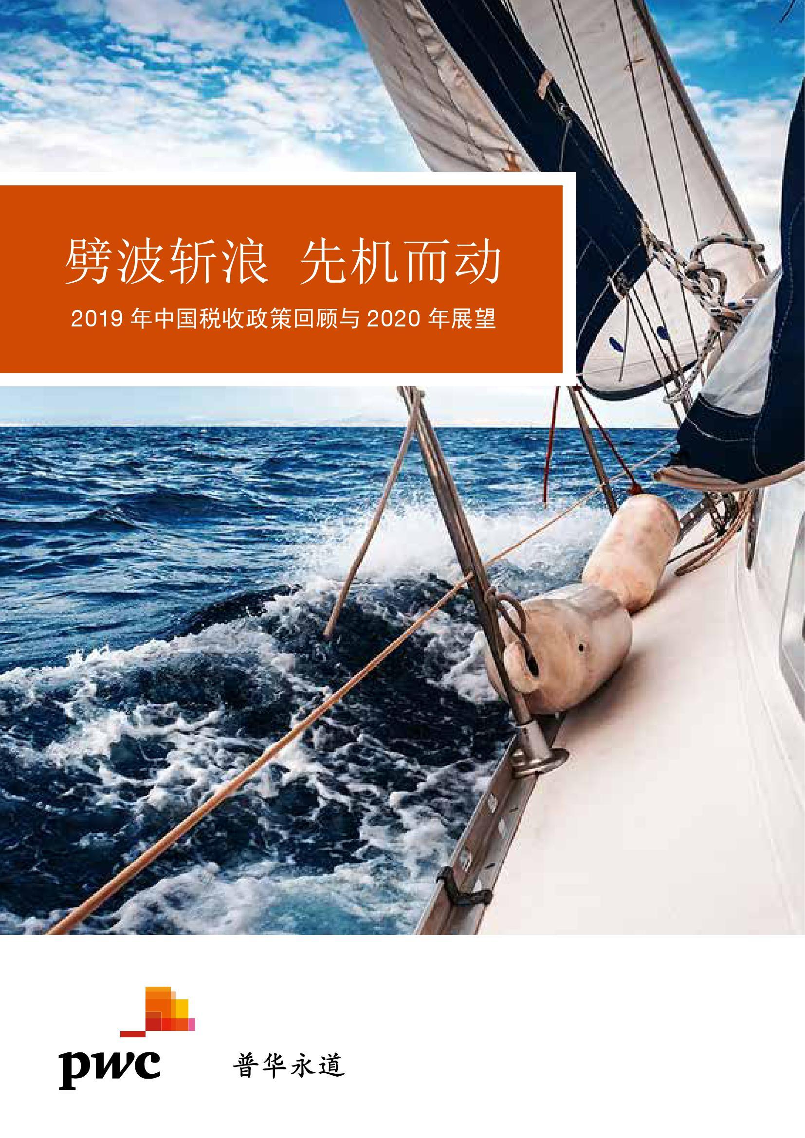 普华永道:2019年中国税收政策回顾与2020年展望(附下载)