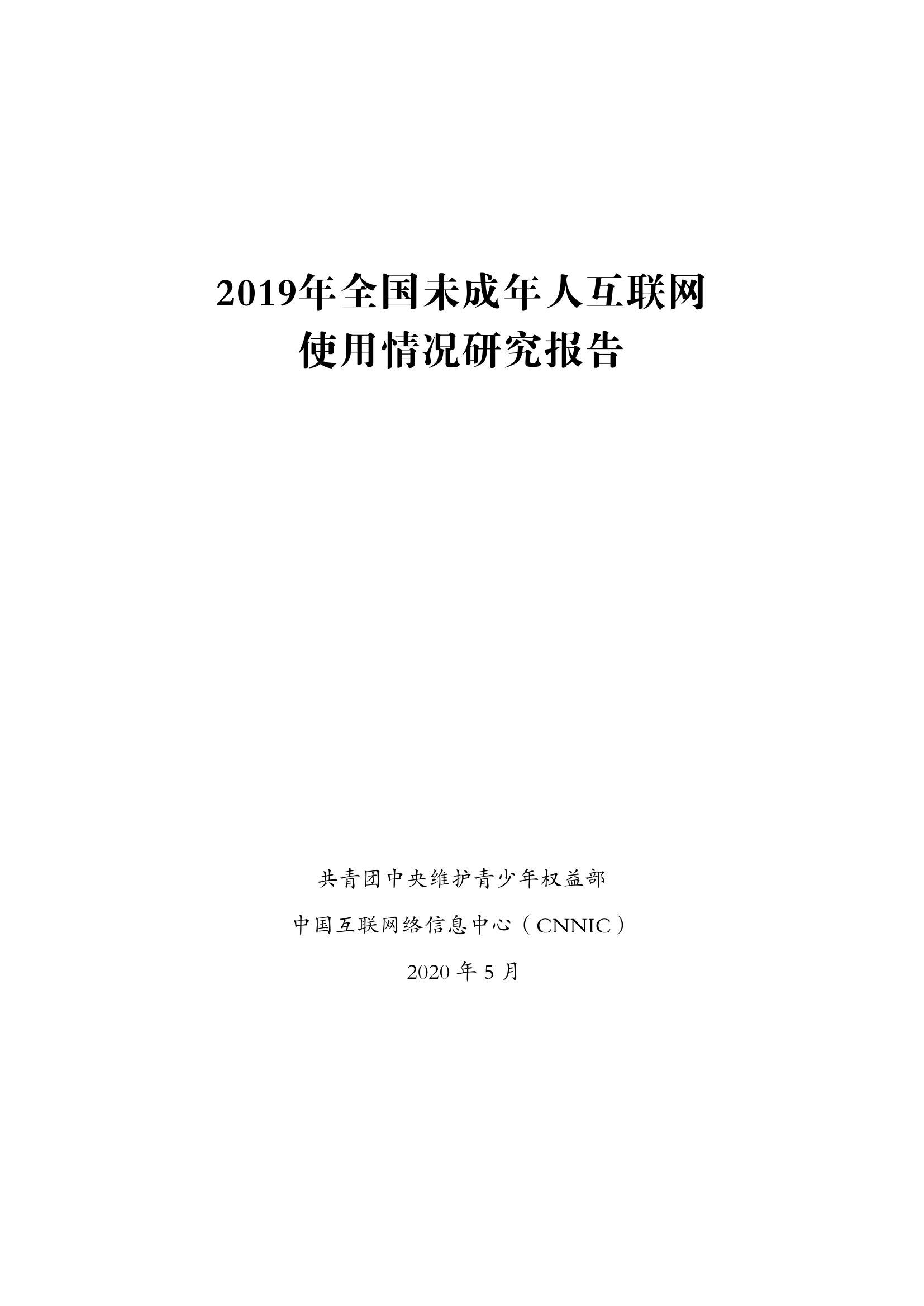 CNNIC:2019年全国未成年人互联网使用情况研究报告(附下载)