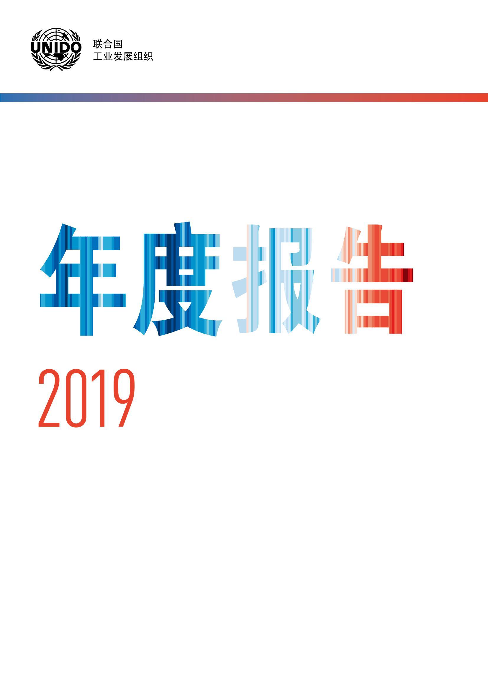 联合国:2019年工业组织发展报告