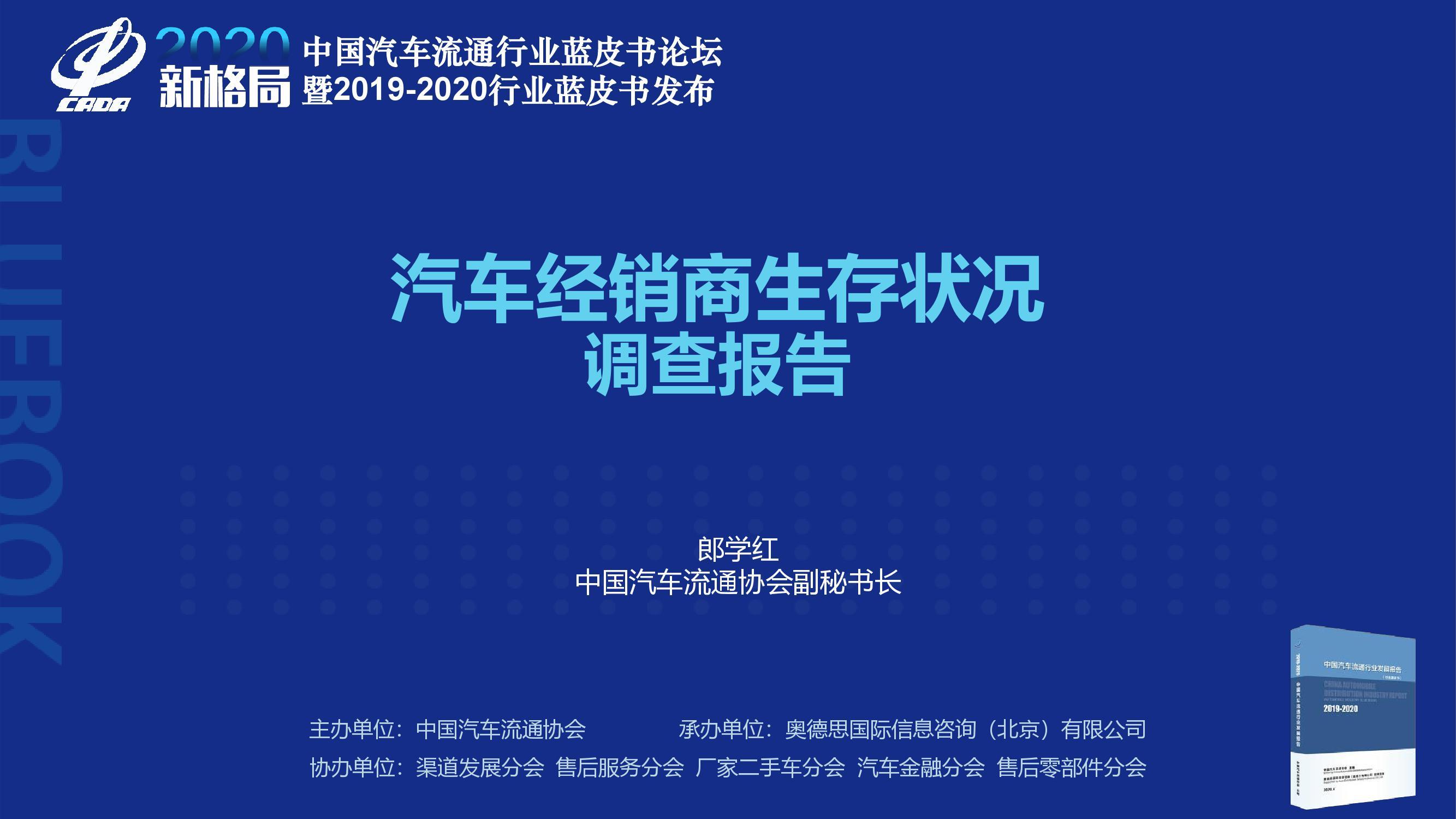 中国汽车流通协会:2019年全国汽车经销商生存状况调查报告