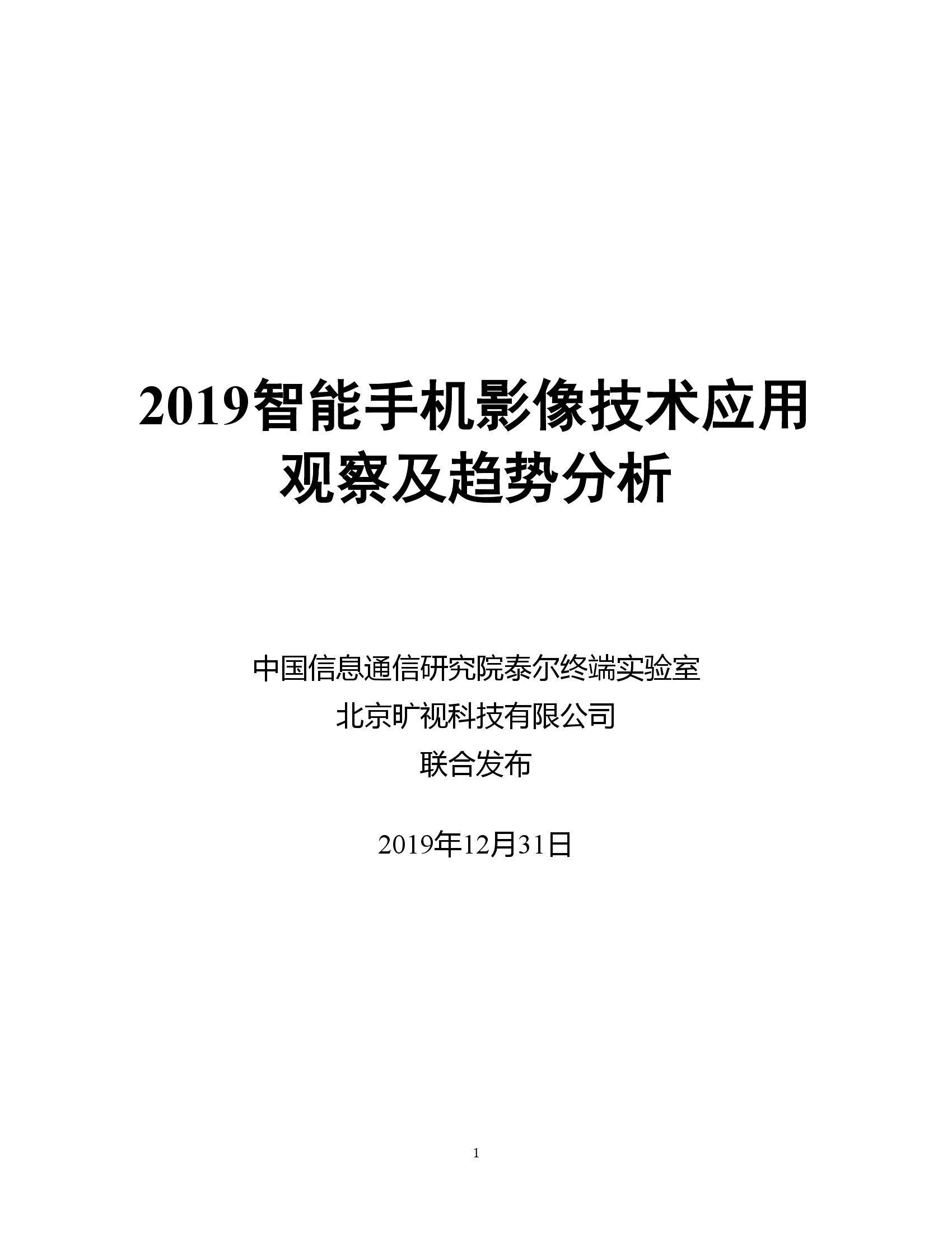 中国信通院:2019智能手机影像技术应用观察及趋势分析(附下载)