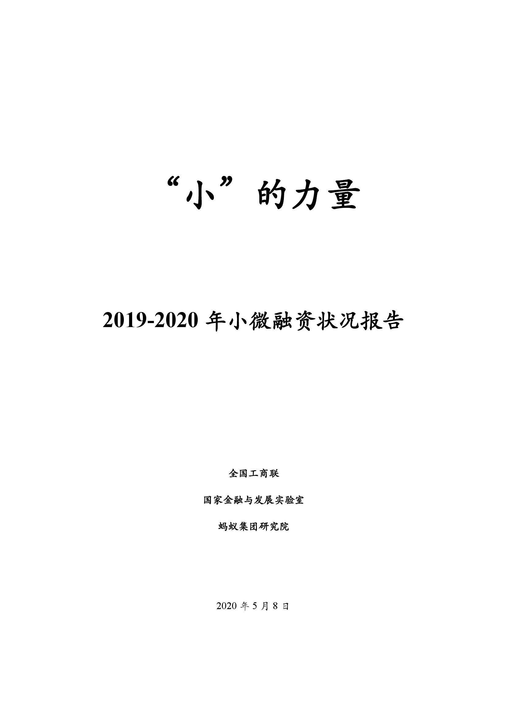 全国工商联:2019-2020小微企业融资状况报告(97页)