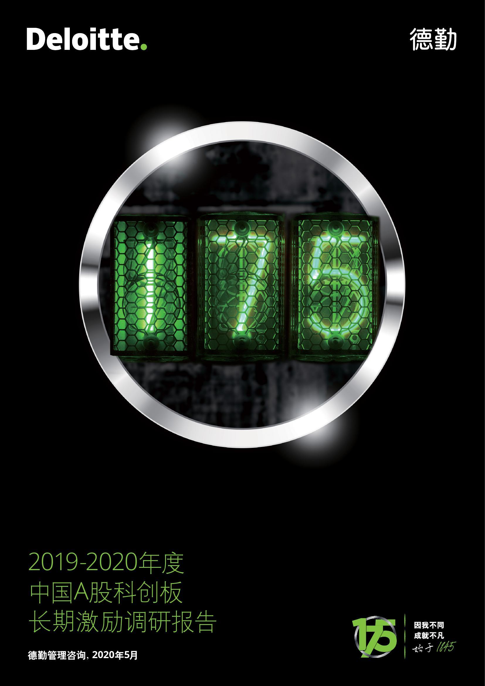 德勤咨询:2019-2020年度中国A股科创板长期激励调研报告(附下载)