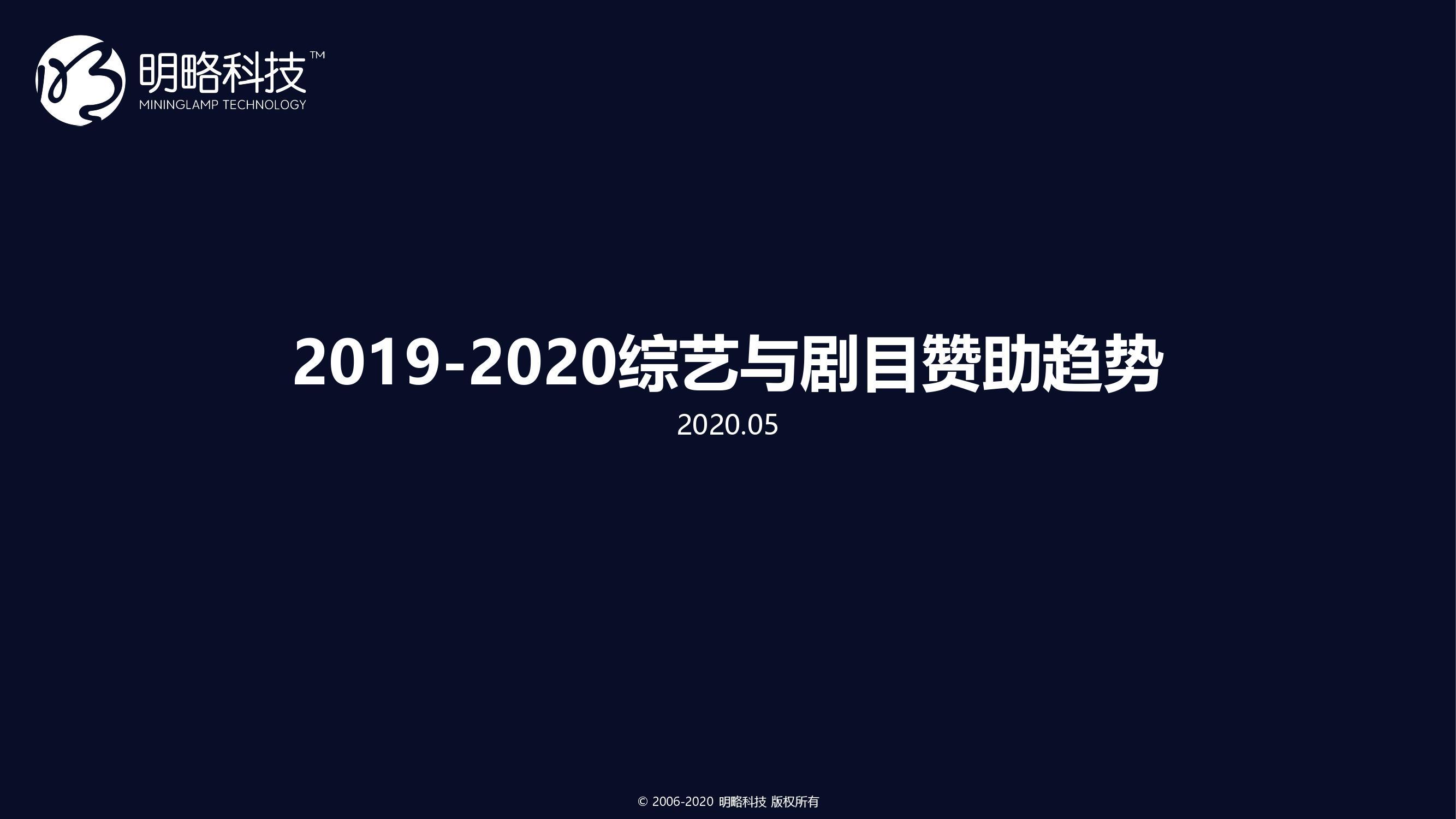 秒针:2019-2020综艺与剧目赞助趋势报告(附下载)