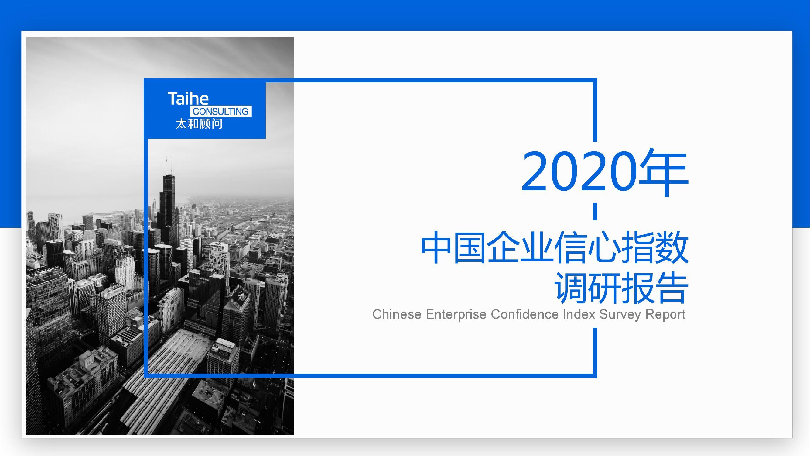 太和顾问:2020中国企业信心指数专项调研报告(附下载)